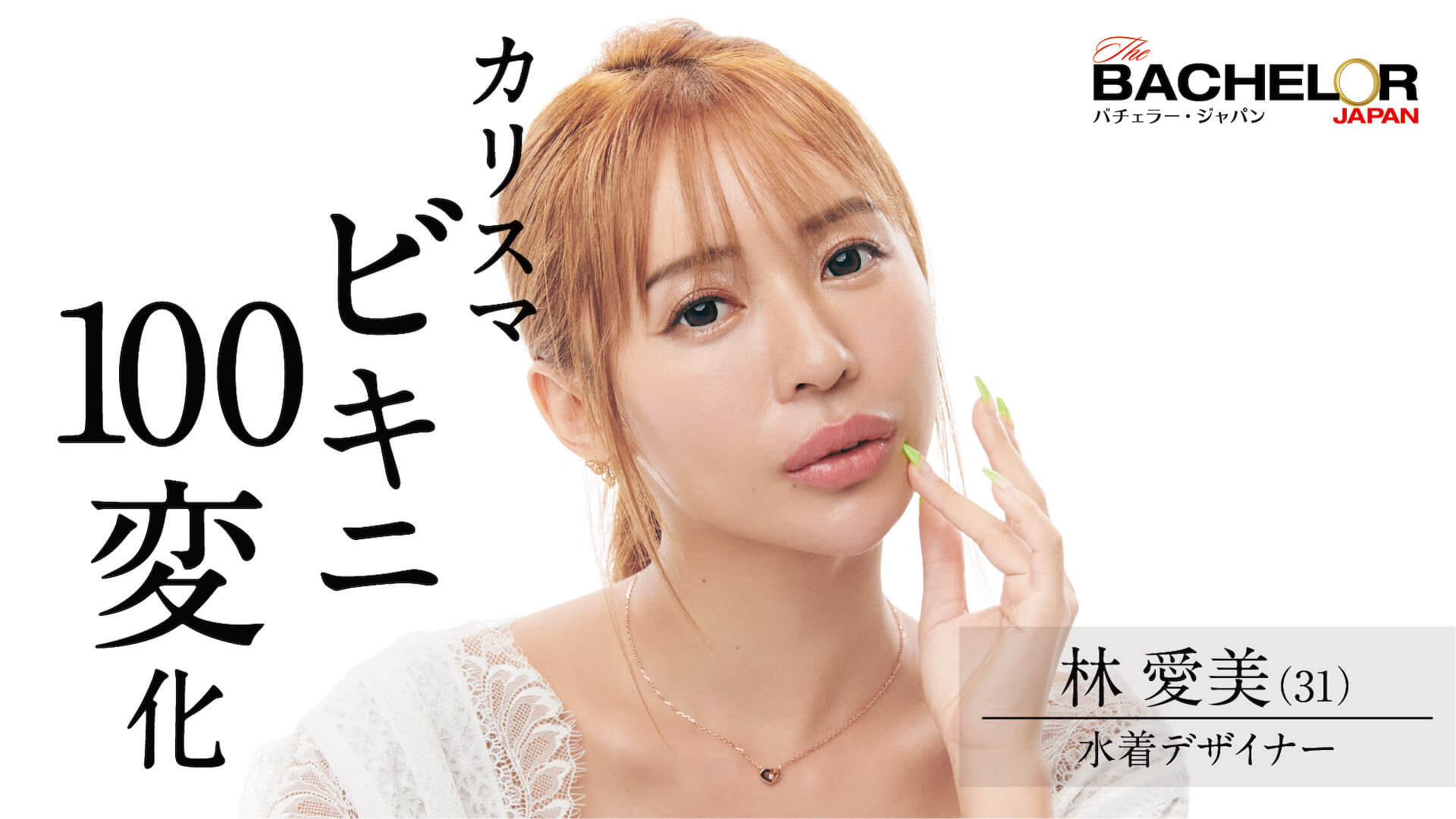 モデル、レディ・ユニバース2020日本代表、医者、経営者など続々登場!『バチェラー・ジャパン』シーズン4の女性参加者15名が一挙発表 art211007_bacelorjapan_4