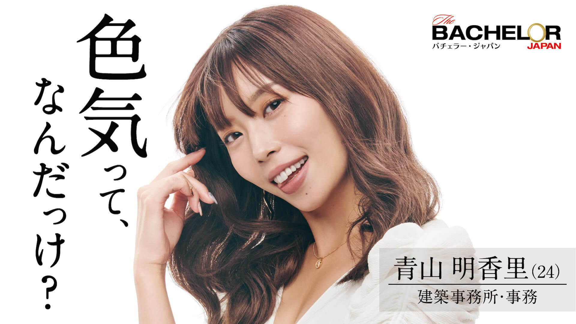 モデル、レディ・ユニバース2020日本代表、医者、経営者など続々登場!『バチェラー・ジャパン』シーズン4の女性参加者15名が一挙発表 art211007_bacelorjapan_6