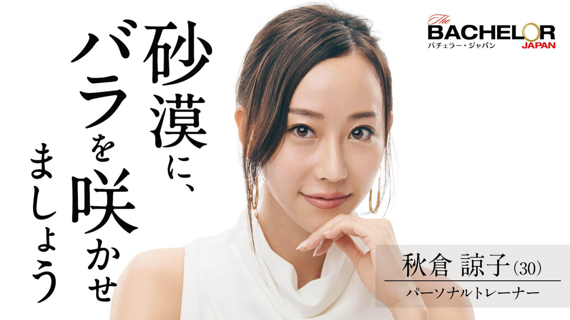 モデル、レディ・ユニバース2020日本代表、医者、経営者など続々登場!『バチェラー・ジャパン』シーズン4の女性参加者15名が一挙発表 art211007_bacelorjapan_7