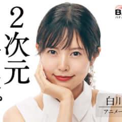 バチェラー・ジャパン