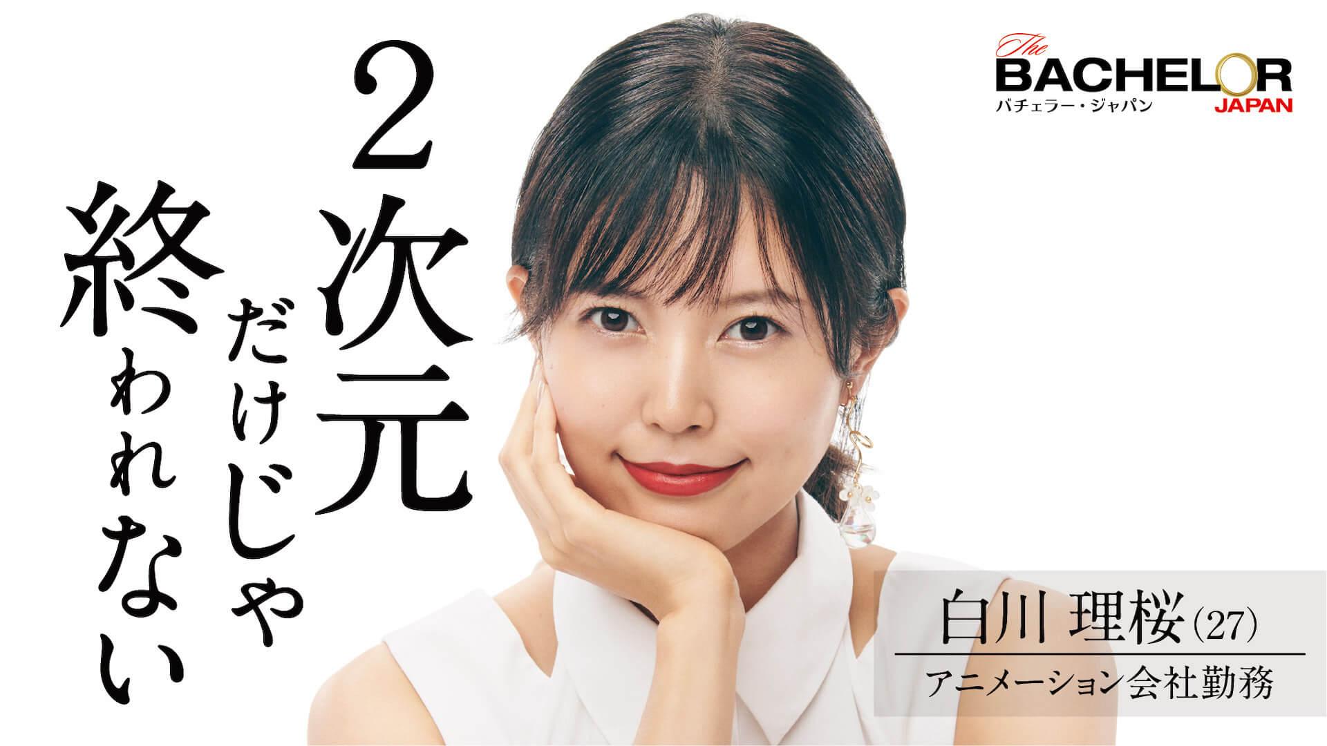 モデル、レディ・ユニバース2020日本代表、医者、経営者など続々登場!『バチェラー・ジャパン』シーズン4の女性参加者15名が一挙発表 art211007_bacelorjapan_8