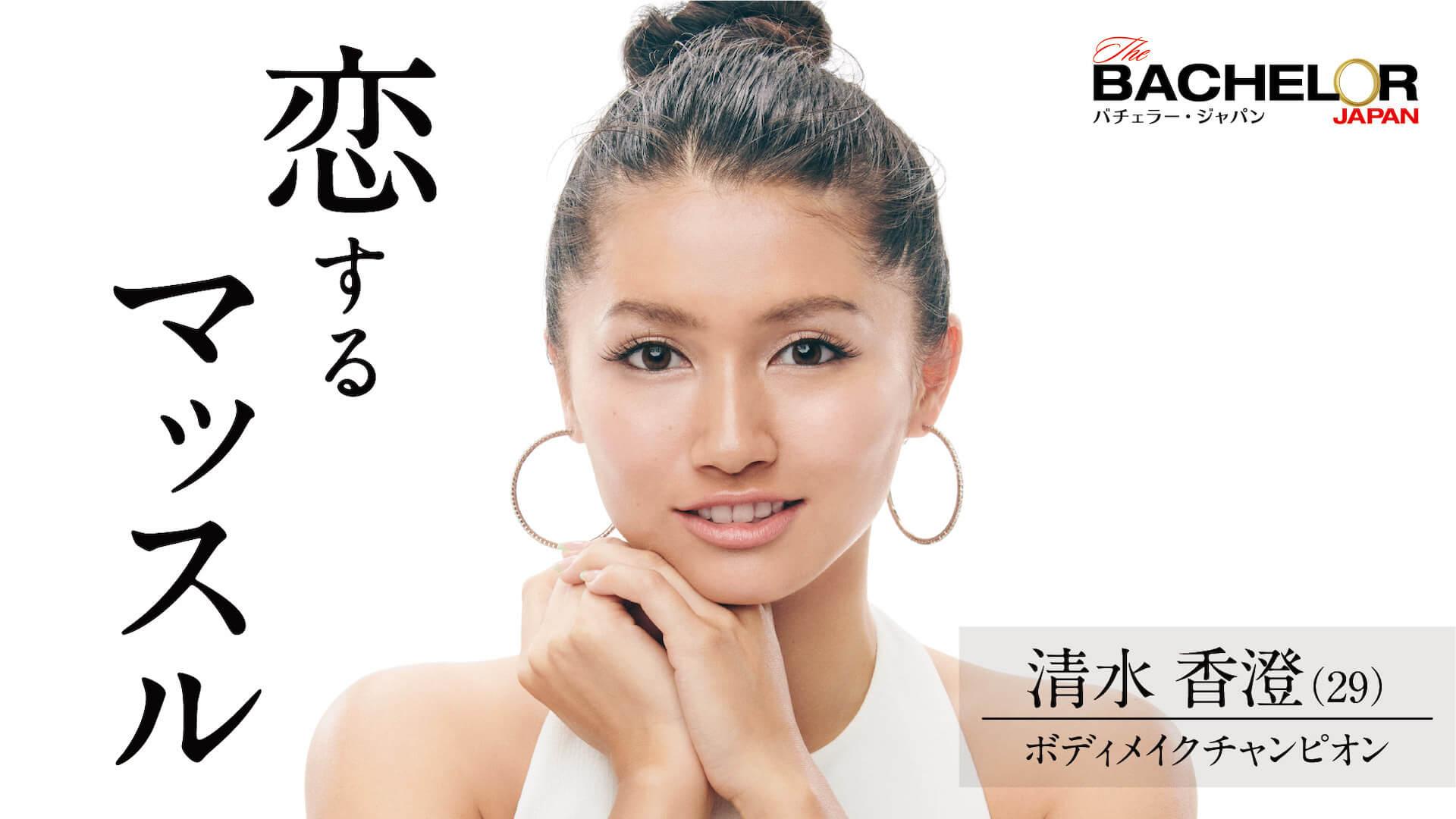 モデル、レディ・ユニバース2020日本代表、医者、経営者など続々登場!『バチェラー・ジャパン』シーズン4の女性参加者15名が一挙発表 art211007_bacelorjapan_9
