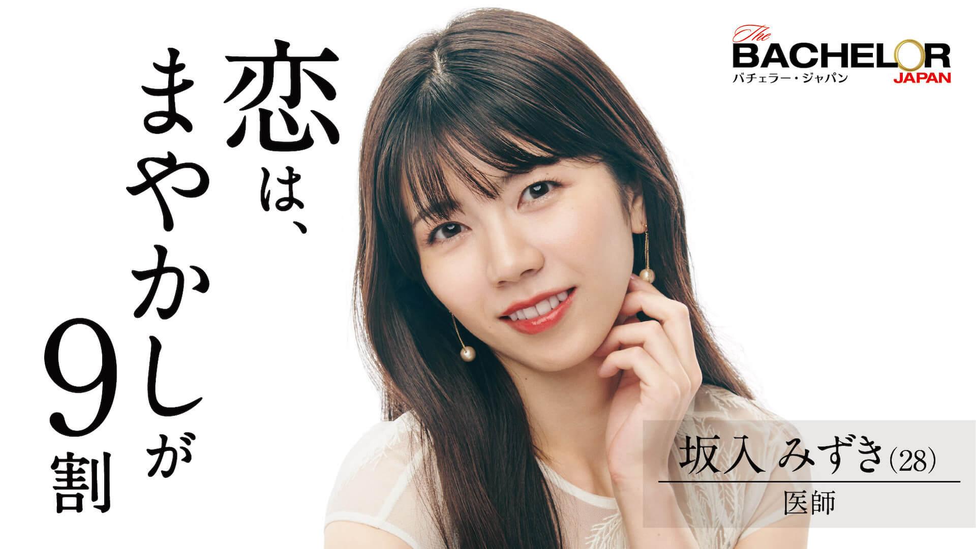 モデル、レディ・ユニバース2020日本代表、医者、経営者など続々登場!『バチェラー・ジャパン』シーズン4の女性参加者15名が一挙発表 art211007_bacelorjapan_10