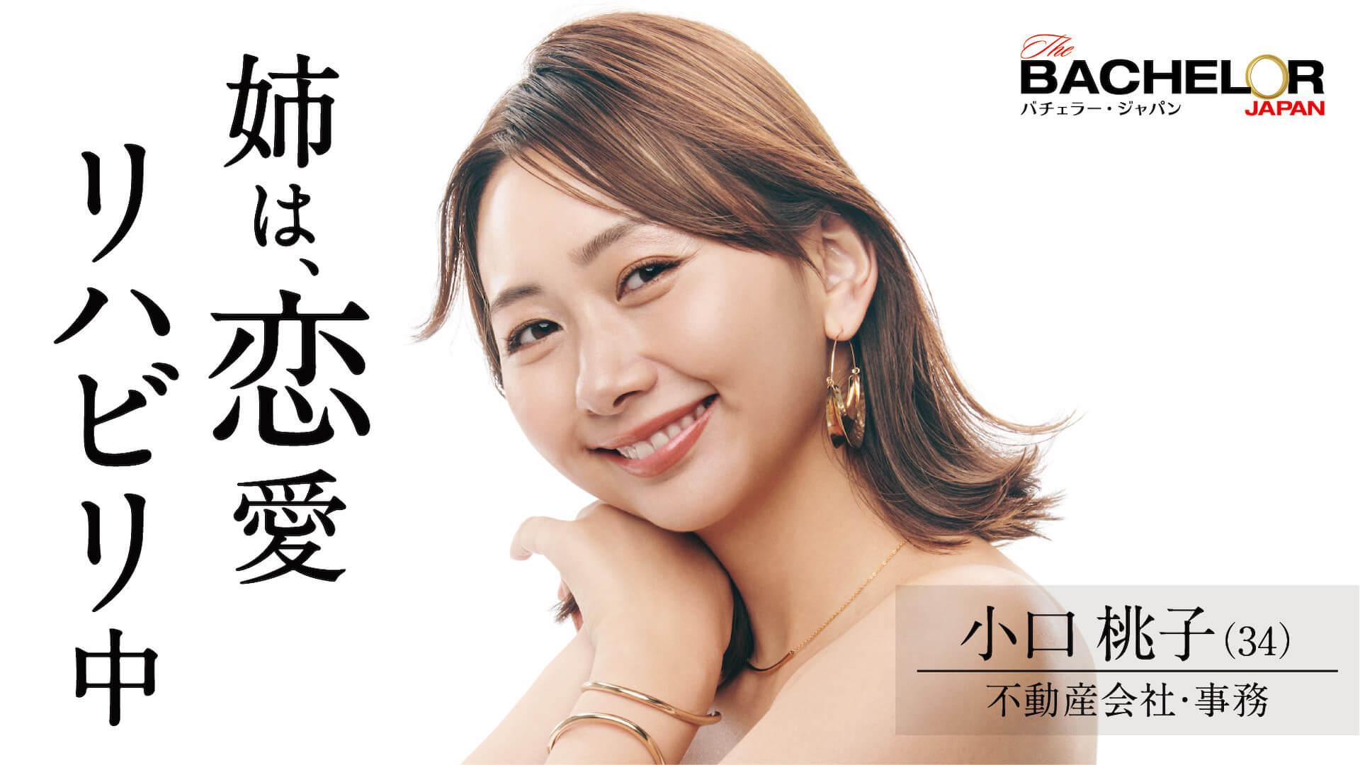 モデル、レディ・ユニバース2020日本代表、医者、経営者など続々登場!『バチェラー・ジャパン』シーズン4の女性参加者15名が一挙発表 art211007_bacelorjapan_11