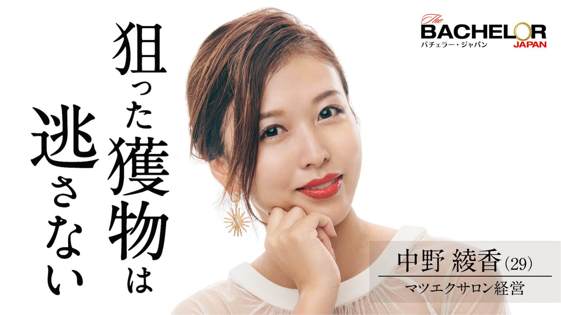 モデル、レディ・ユニバース2020日本代表、医者、経営者など続々登場!『バチェラー・ジャパン』シーズン4の女性参加者15名が一挙発表 art211007_bacelorjapan_12
