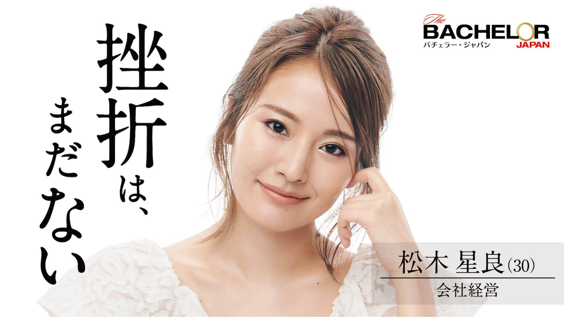 モデル、レディ・ユニバース2020日本代表、医者、経営者など続々登場!『バチェラー・ジャパン』シーズン4の女性参加者15名が一挙発表 art211007_bacelorjapan_13