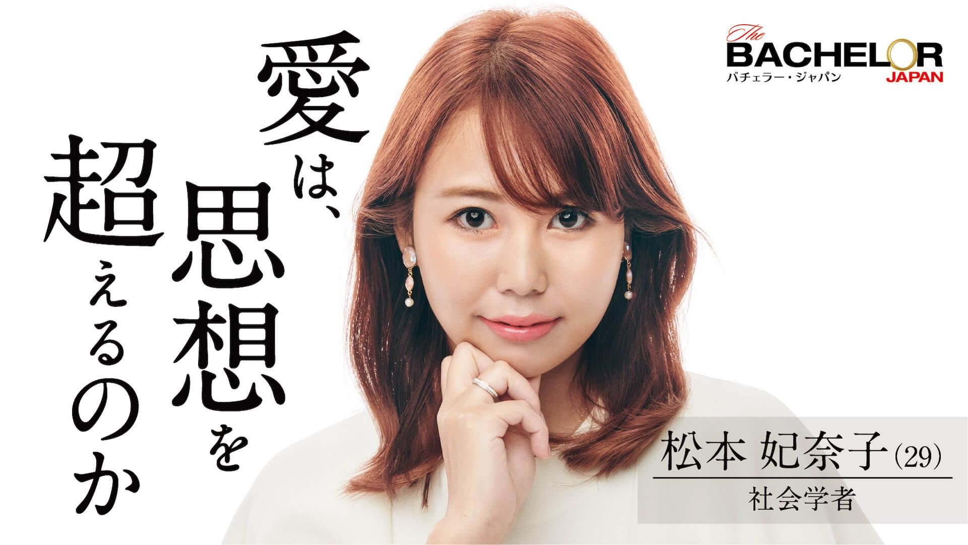 モデル、レディ・ユニバース2020日本代表、医者、経営者など続々登場!『バチェラー・ジャパン』シーズン4の女性参加者15名が一挙発表 art211007_bacelorjapan_14