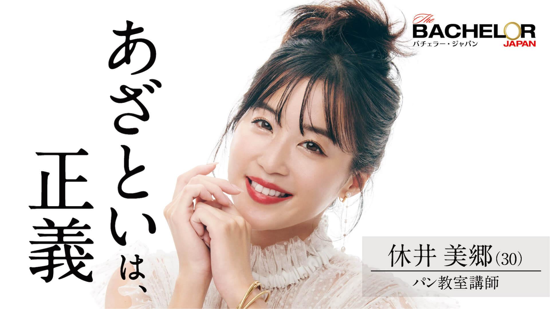 モデル、レディ・ユニバース2020日本代表、医者、経営者など続々登場!『バチェラー・ジャパン』シーズン4の女性参加者15名が一挙発表 art211007_bacelorjapan_15