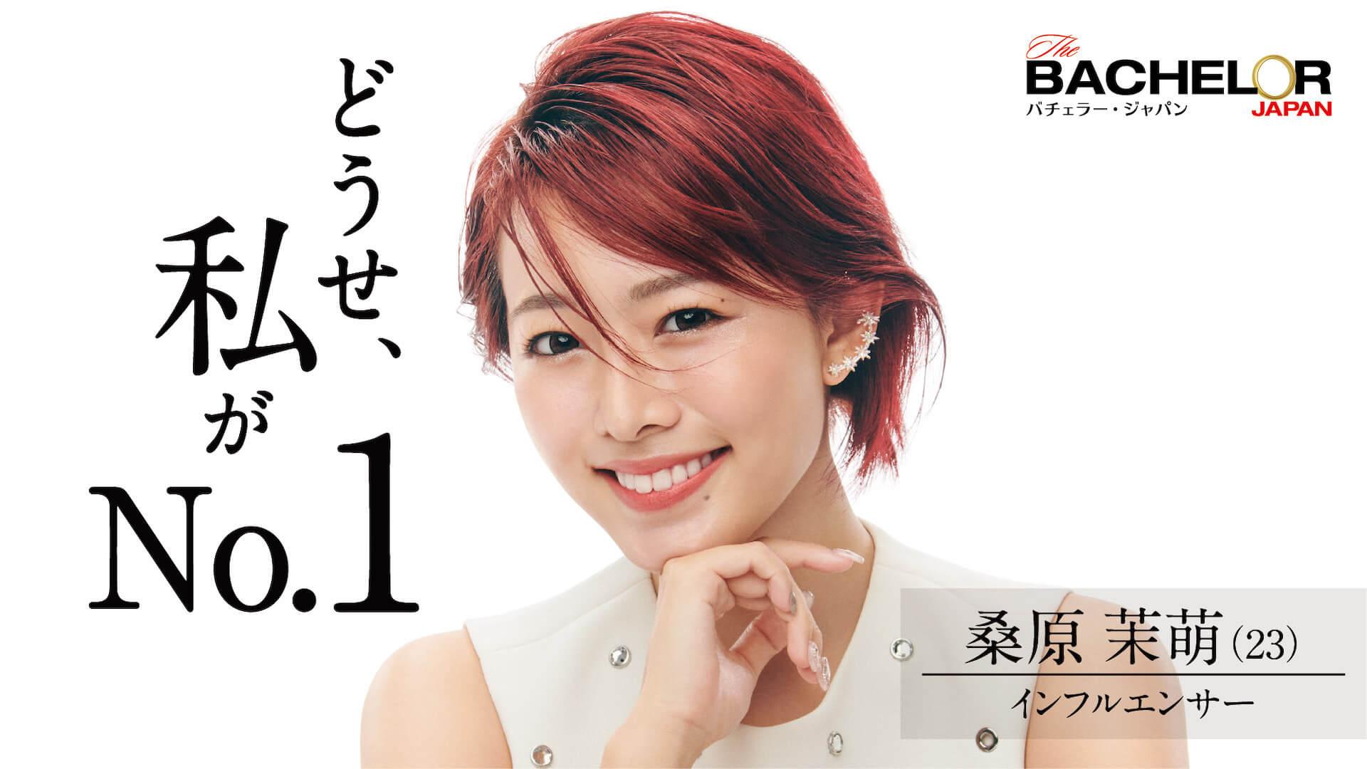 モデル、レディ・ユニバース2020日本代表、医者、経営者など続々登場!『バチェラー・ジャパン』シーズン4の女性参加者15名が一挙発表 art211007_bacelorjapan_16