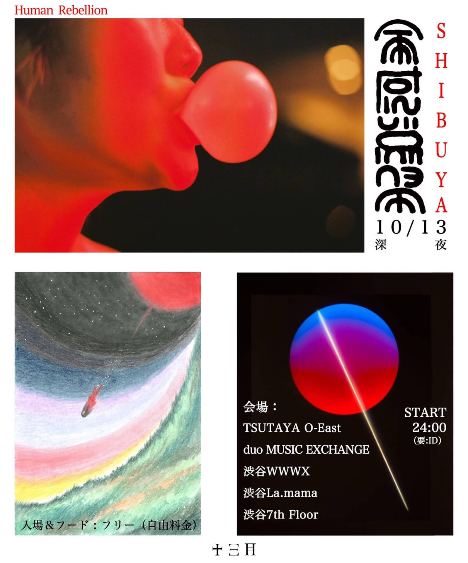 GEZAN主催<全感覚祭>が今週末渋谷で開催決定|投げ銭制、フリーフードも継続 music191012_zenkankakusai_1