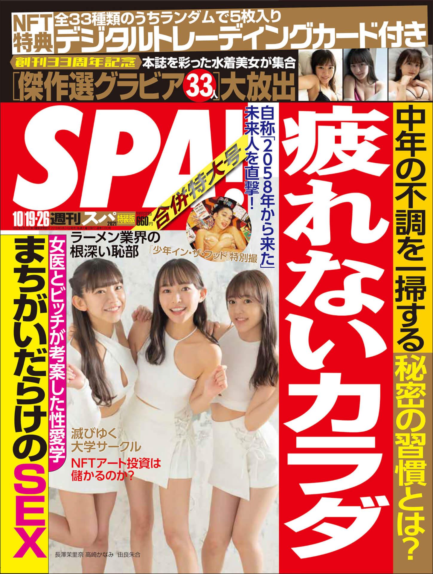 『週刊SPA!』創刊33周年で由良朱合、高崎かなみ、長澤茉里奈のグラマラスボディ光る水着グラビアが公開!グラドルが出迎える焼肉店のプロデュースも art211012_spa_2