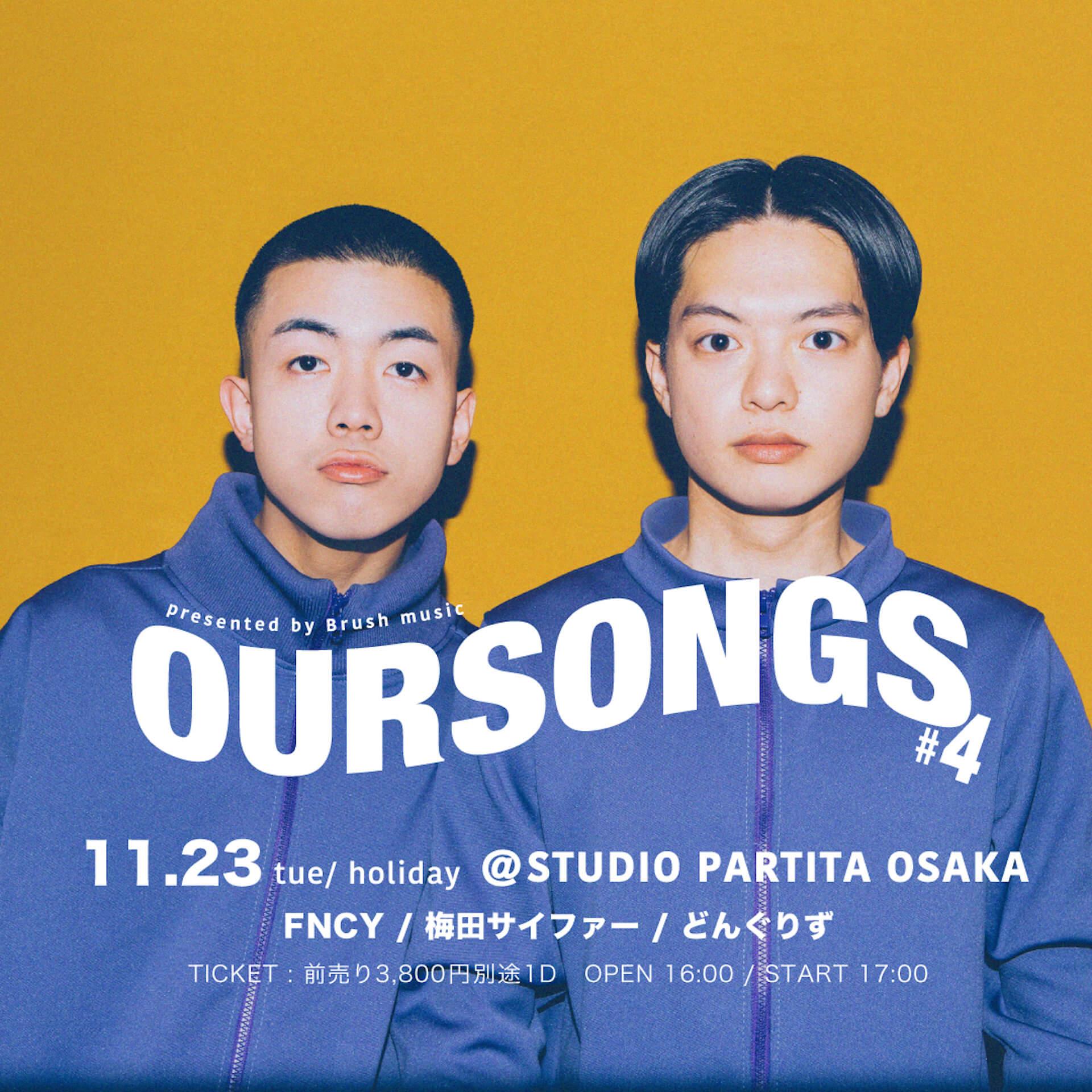 <OURSONGS #4>が大阪名村造船所跡地にて開催が決定!梅田サイファー、FNCY、どんぐりずによるスリーマン music211012_oursongs_03