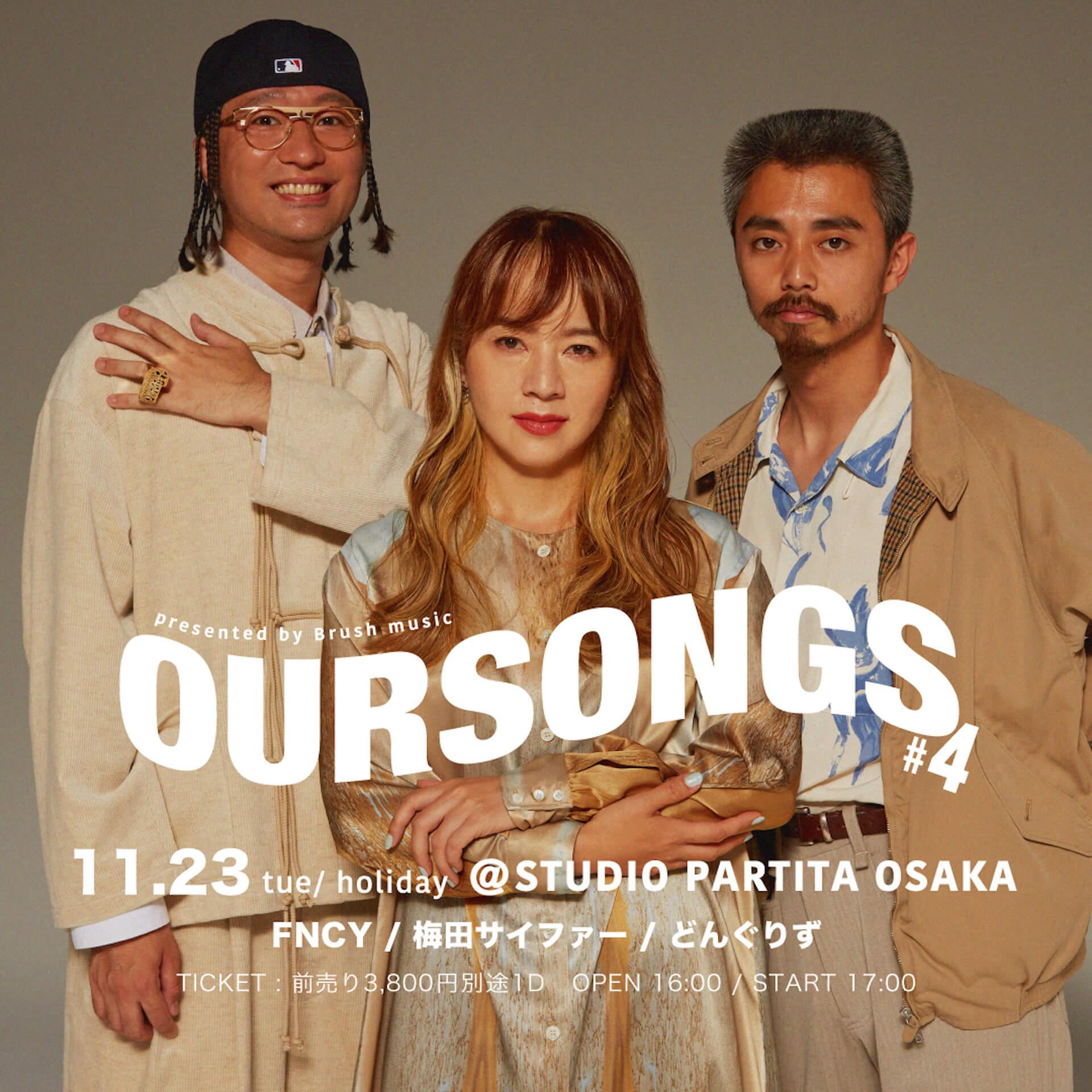 <OURSONGS #4>が大阪名村造船所跡地にて開催が決定!梅田サイファー、FNCY、どんぐりずによるスリーマン music211012_oursongs_04
