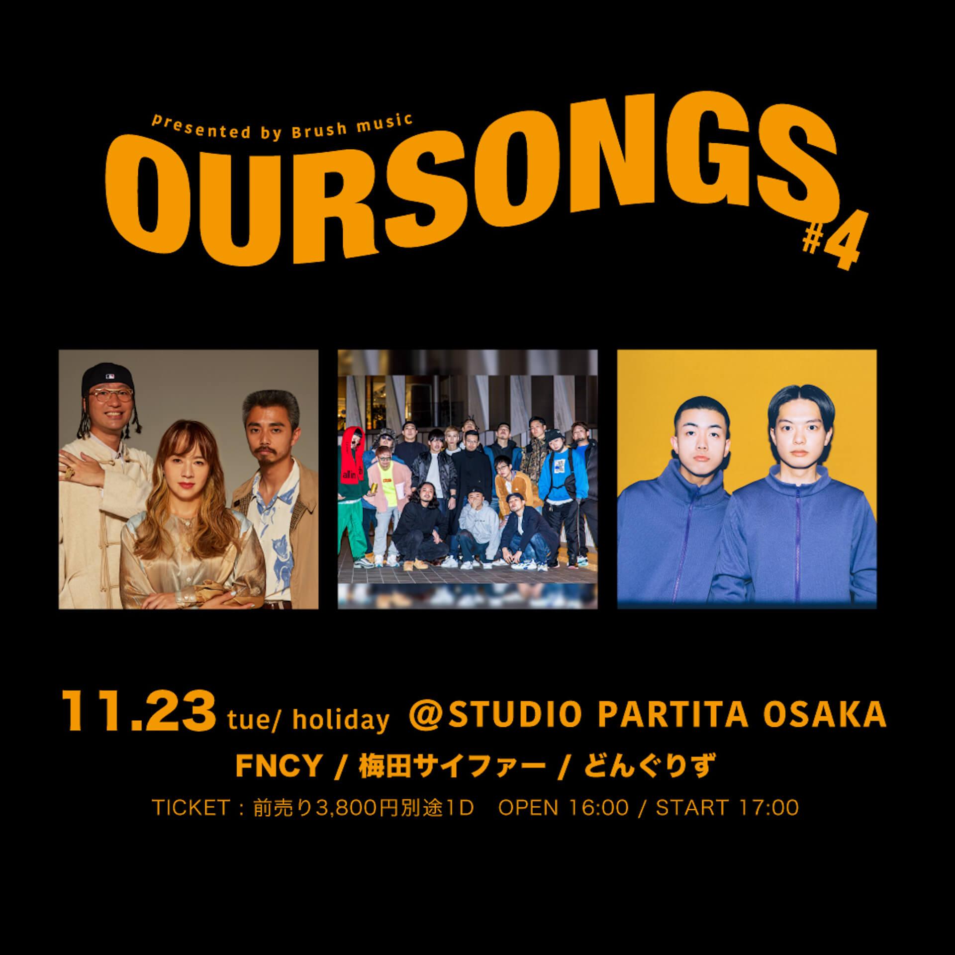 <OURSONGS #4>が大阪名村造船所跡地にて開催が決定!梅田サイファー、FNCY、どんぐりずによるスリーマン music211012_oursongs_01