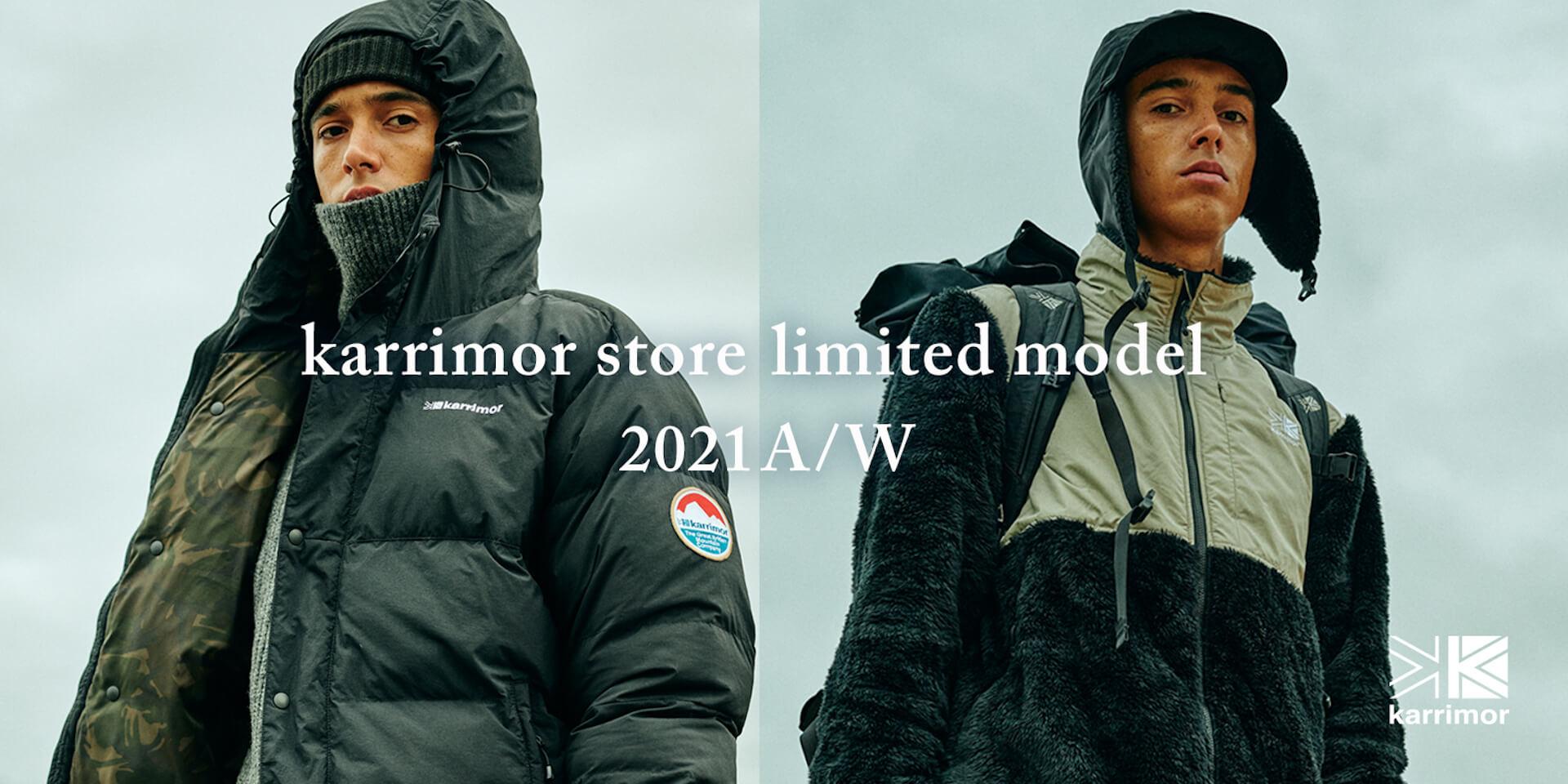 カリマーから限定のウィンターウェア2型が発売!アウタージャケット&ジップアップのフリースが登場 life211012_karrimor_6