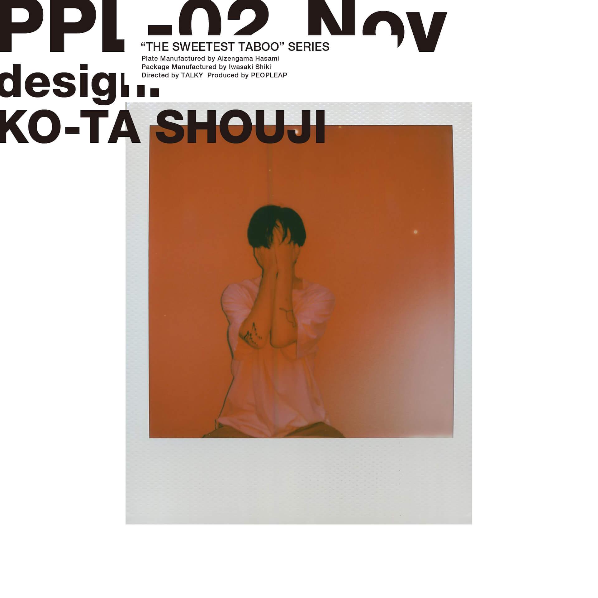 インタビュー:PEOPLEAP『THE SWEETEST TABOO』シリーズ Vol.4 KO-TA SHOJI/WASHIO TOMOYUKI interview211013_peopleap_1