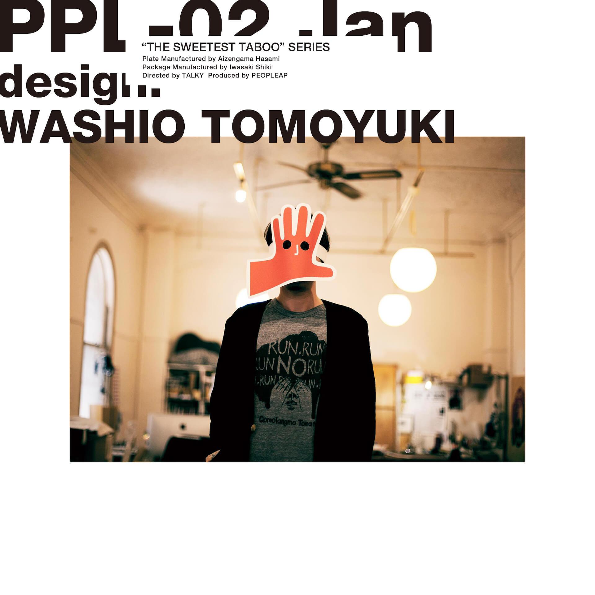 インタビュー:PEOPLEAP『THE SWEETEST TABOO』シリーズ Vol.4 KO-TA SHOJI/WASHIO TOMOYUKI interview211013_peopleap_2
