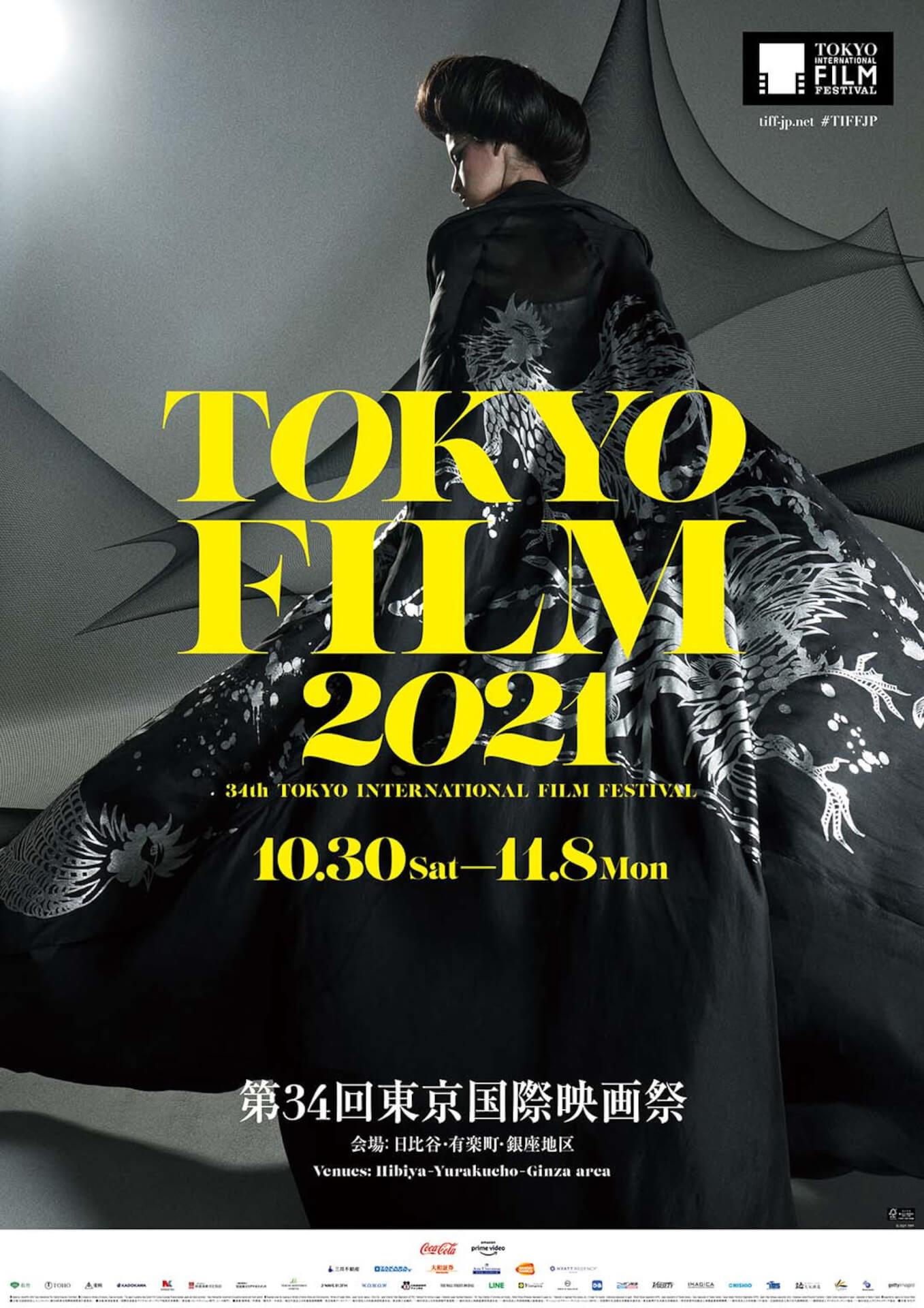東京国際映画祭のクラウドファンディングが10月15日まで実施中!オープニングセレモニーに参加できるリターンも film211012_tiff-main