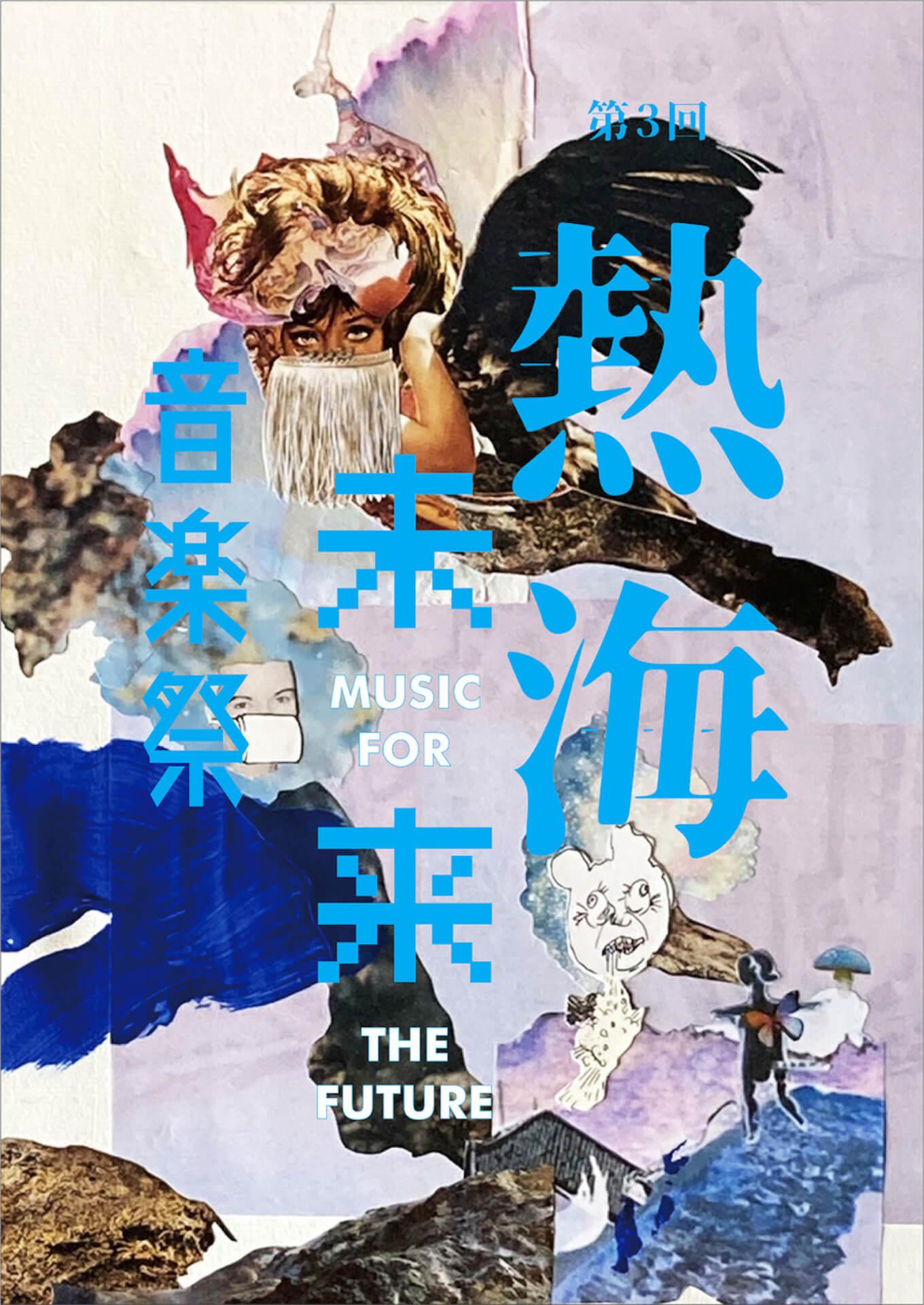 巻上公一プロデュースによる<第3回熱海未来音楽祭>が開催!配信チケットの販売も art211013_atami-fes-main