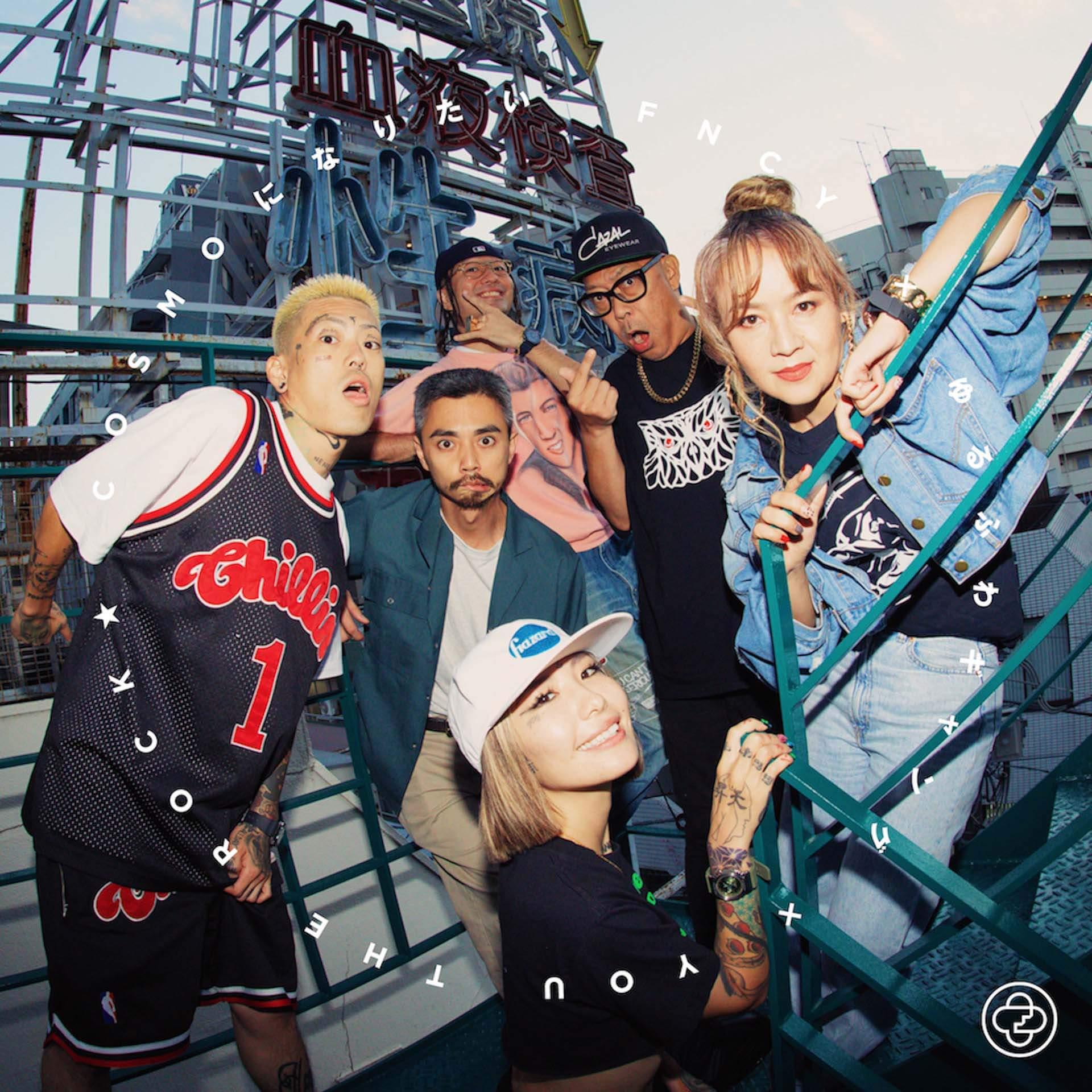 FNCYがYOU THE ROCK★、ゆるふわギャングを迎えたデジタルEP『COSMOになりたい Remix EP』を配信リリース! music211013_fncy_01