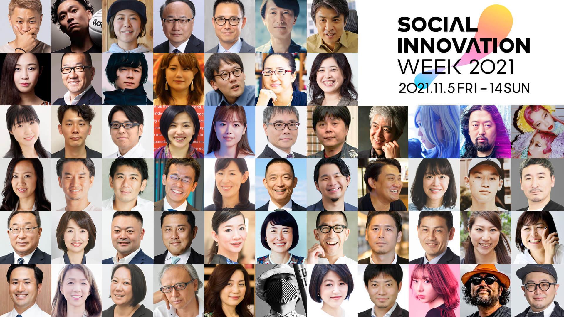 都市型イベント<SIW SHIBUYA 2021>の登壇者の第1弾が発表!斎藤幸平、辻愛沙子、AMIAYAなど豪華ゲストが参加 art211014_social_innovation_week_shibuya_01