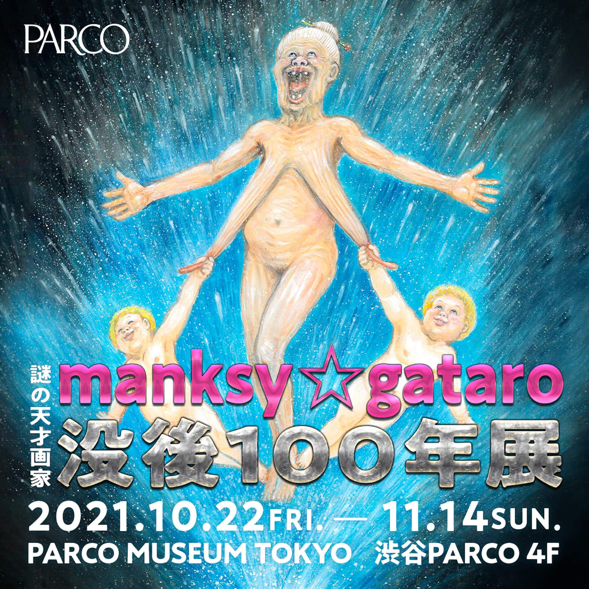 渋谷PARCOで謎の天才画家manksy ☆ gataro没後100年展が開催!記念グッズの販売やAR体験も art_211014_parco-main