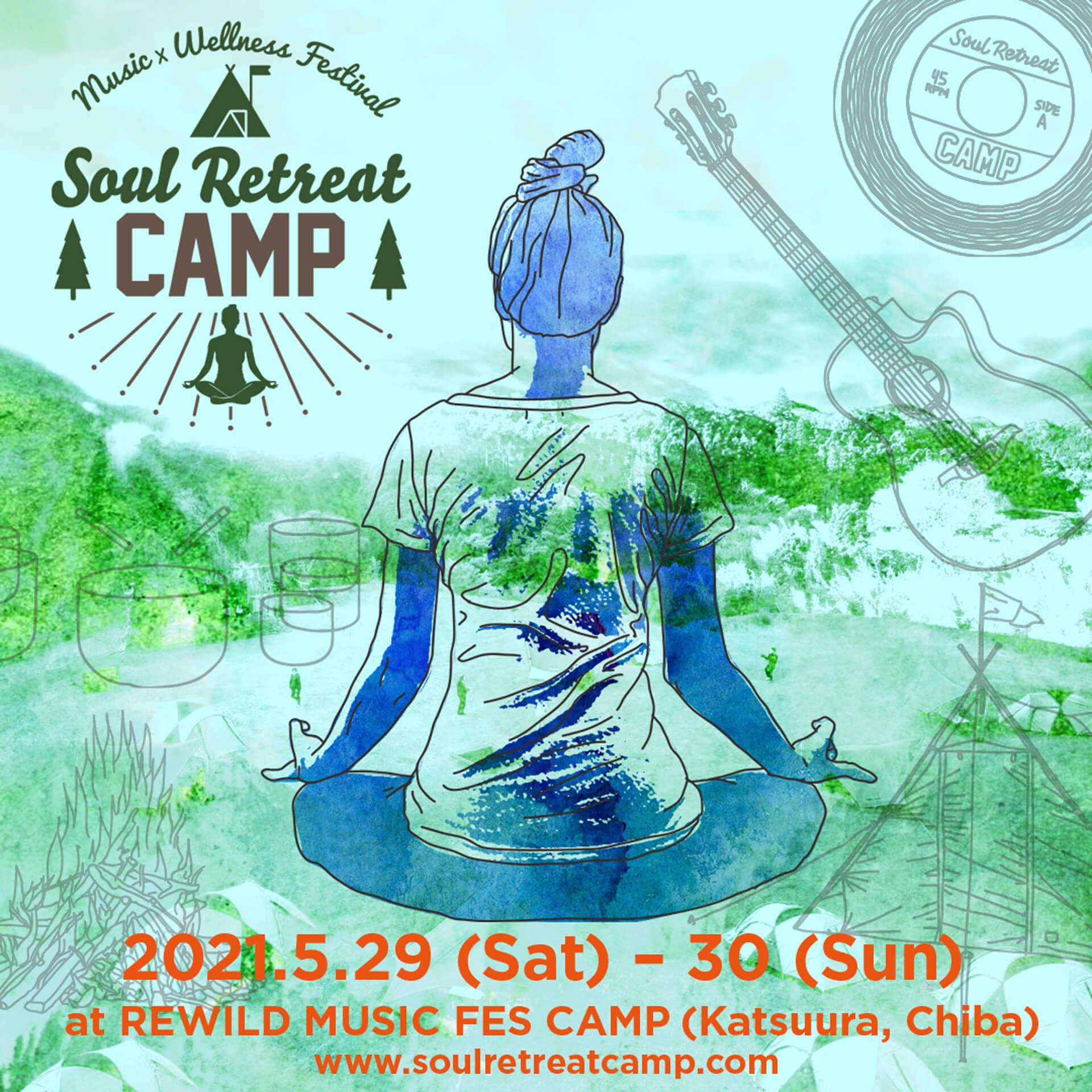 音楽と瞑想、ヨガ、サウナで心を癒し整えるキャンプフェス<SOUL RETREAT CAMP 2021>が開催決定! culture20121_soulretreatcamp_11-1