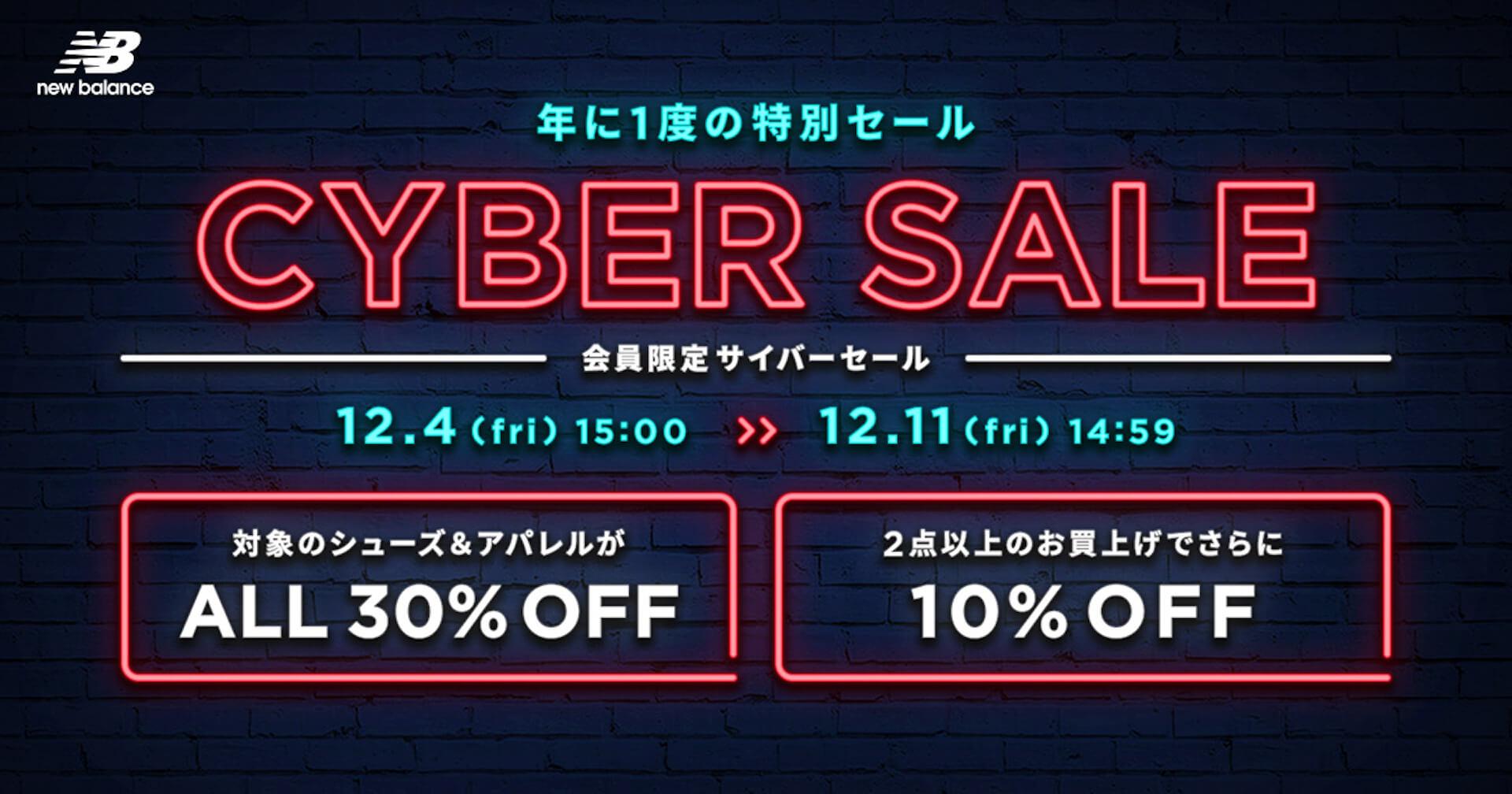 ニューバランス公式オンラインストアにて全品30%オフの『CYBER SALE』が開催!人気の996シリーズやアパレルコレクションがラインナップ fashion20121_newbalance_sale_1
