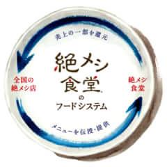 『絶メシロード』元日スペシャル