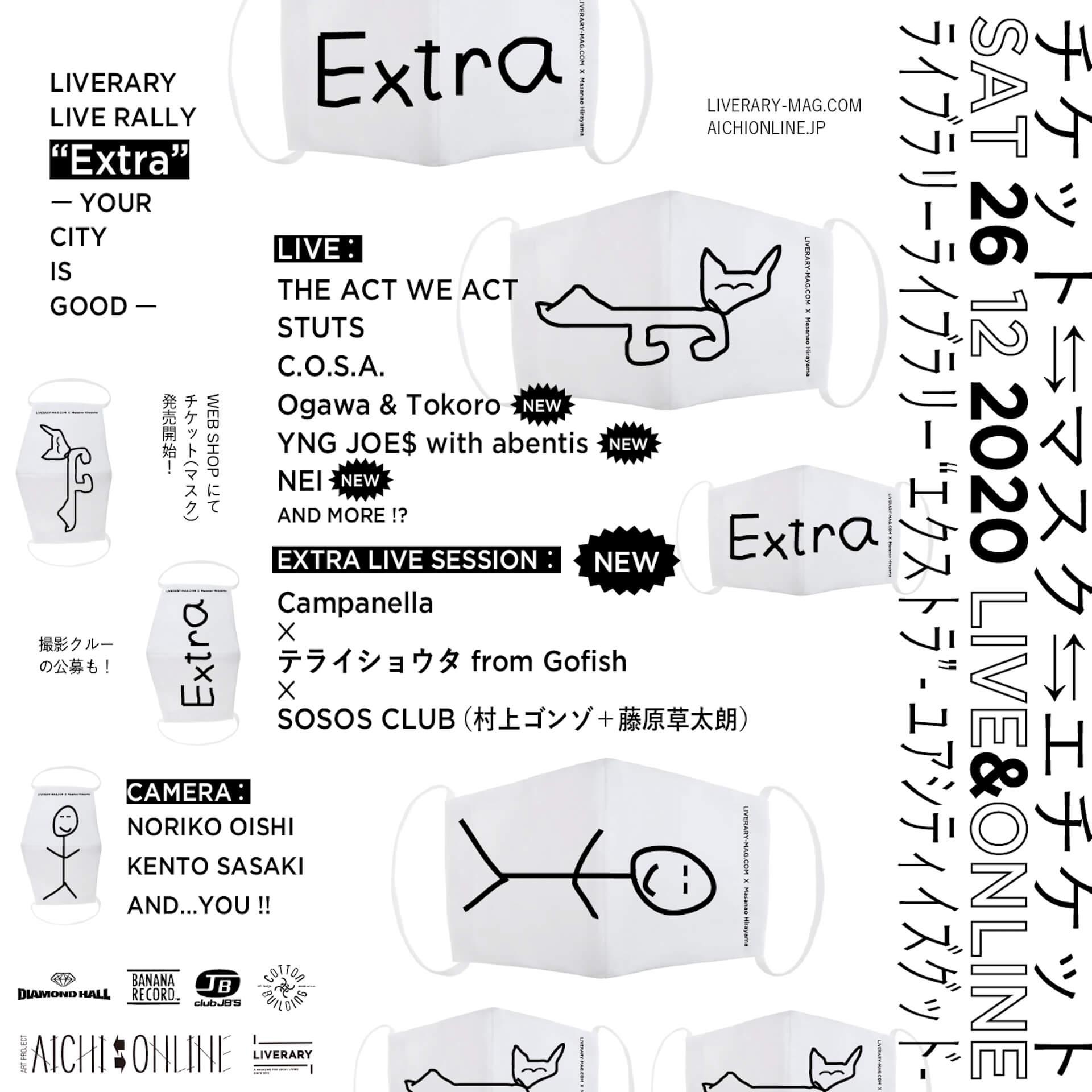オンライン・アートプロジェクト『AICHI⇆ONLINE』の音楽ジャンルにてライブ&撮影イベントが開催決定!STUTS、C.O.S.A.、Campanellaらが出演 music201211_AICHIONLINE_3