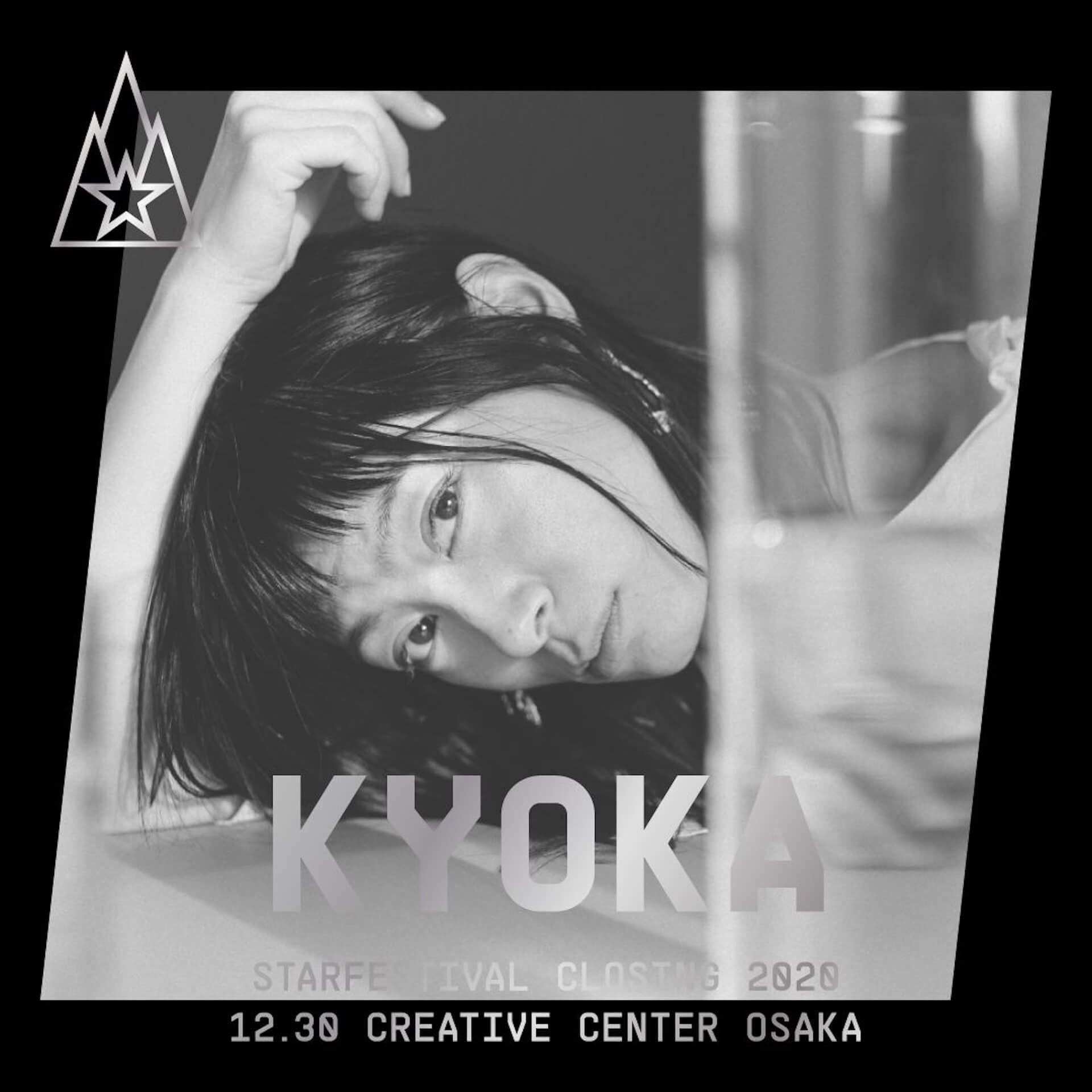 年末パーティー<Starfestival closing 2020>の追加出演者が発表!釈迦坊主、KM、Kyokaらがラインナップ music201216_starfestival2020_artist_6