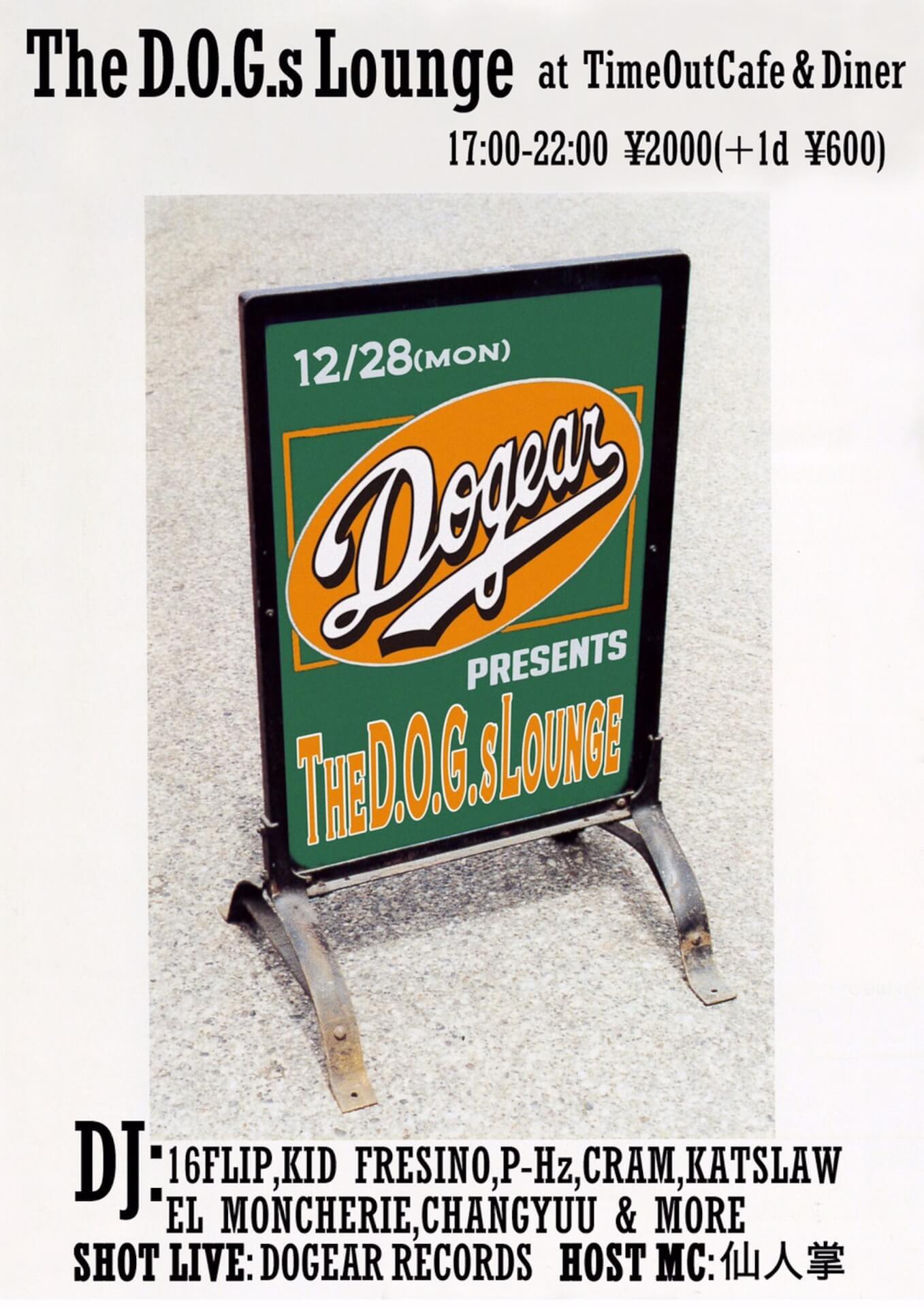 〈Dogear Records〉主催のパーティー<The D.O.G.s Lounge>が開催決定!16FLIP、KID FRESINO、仙人掌らが出演 music201221_dogslounge