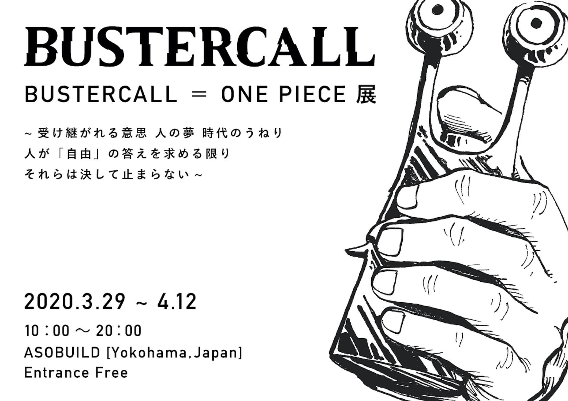 ONE PIECEのアートプロジェクトが日本初上陸。全世界から総勢200名のアーティストが参加する<BUSTERCALL=ONE PIECE展>が開催 art200205_-onepiecebustercall_1