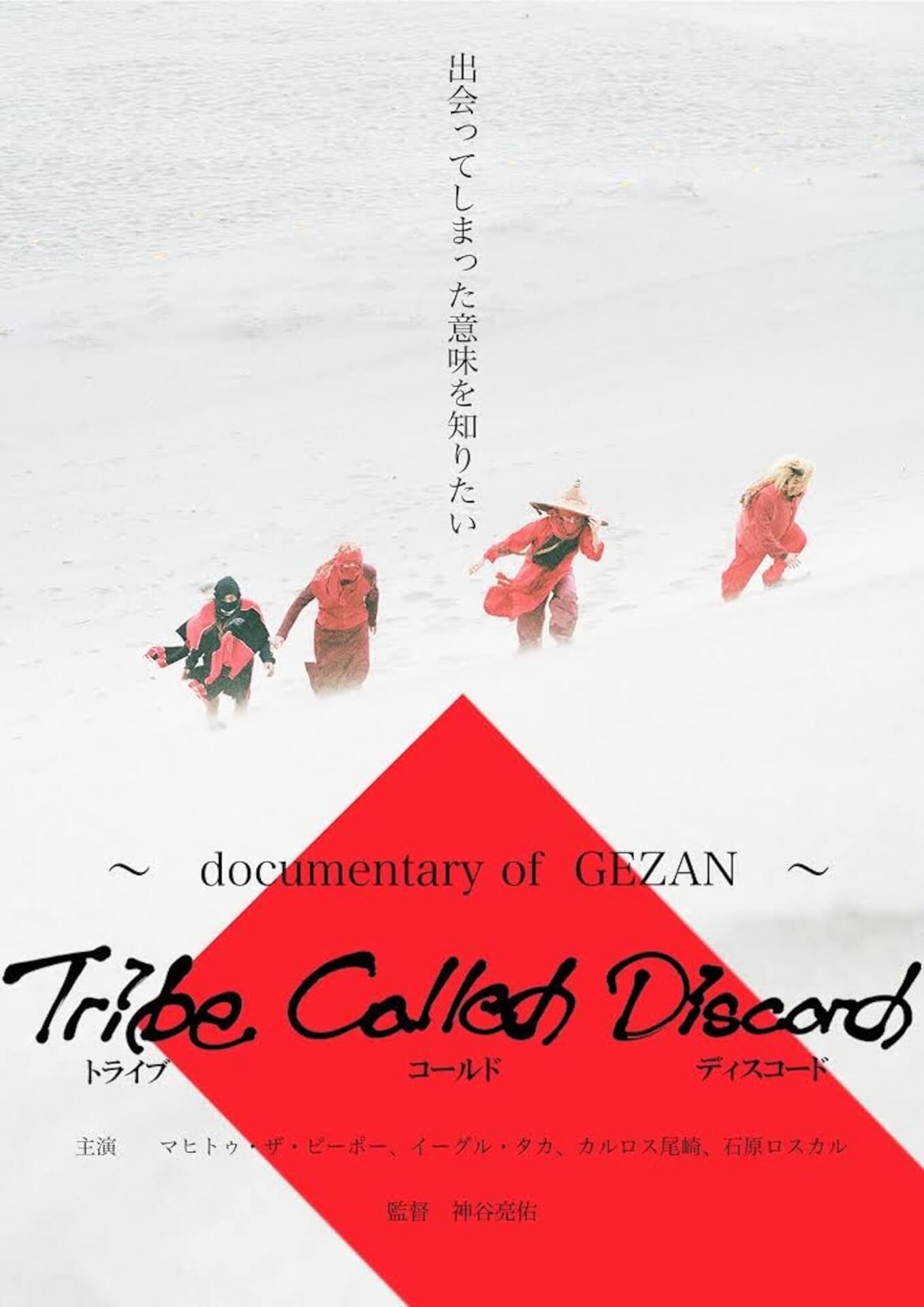 GEZAN初のドキュメンタリー映画『Tribe Called Discord:Documentary of GEZAN』DVD発売&配信決定 music200205_-gezandocumentarydvd_2