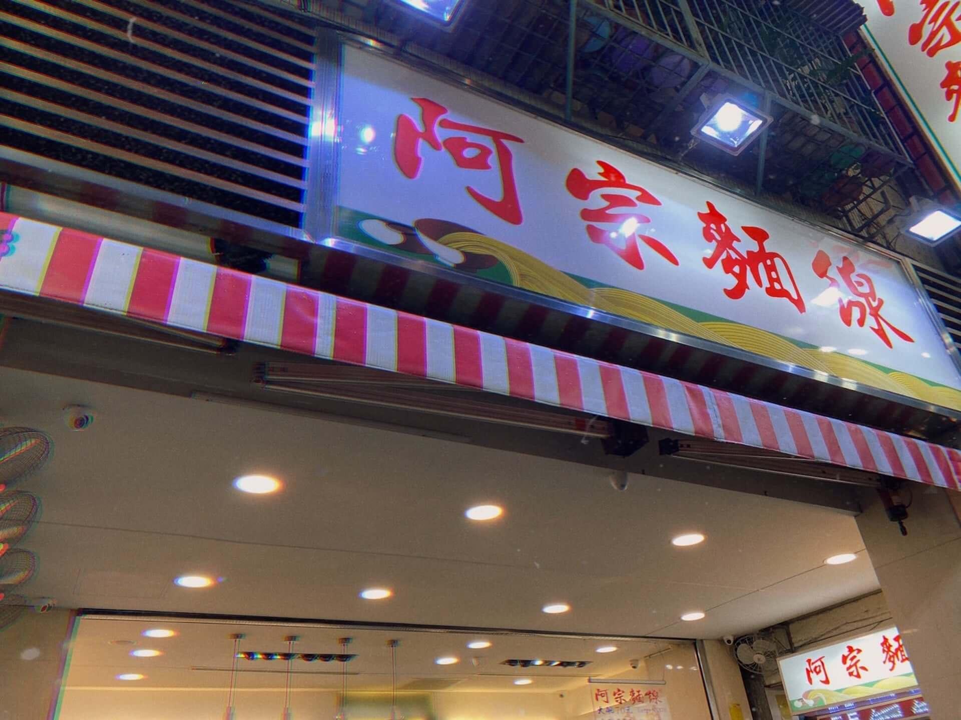 珠 鈴×松㟢翔平 台湾でどこ行く なに食べる?好好台湾対談 interview_shuri_matsuaki_13-1920x1439