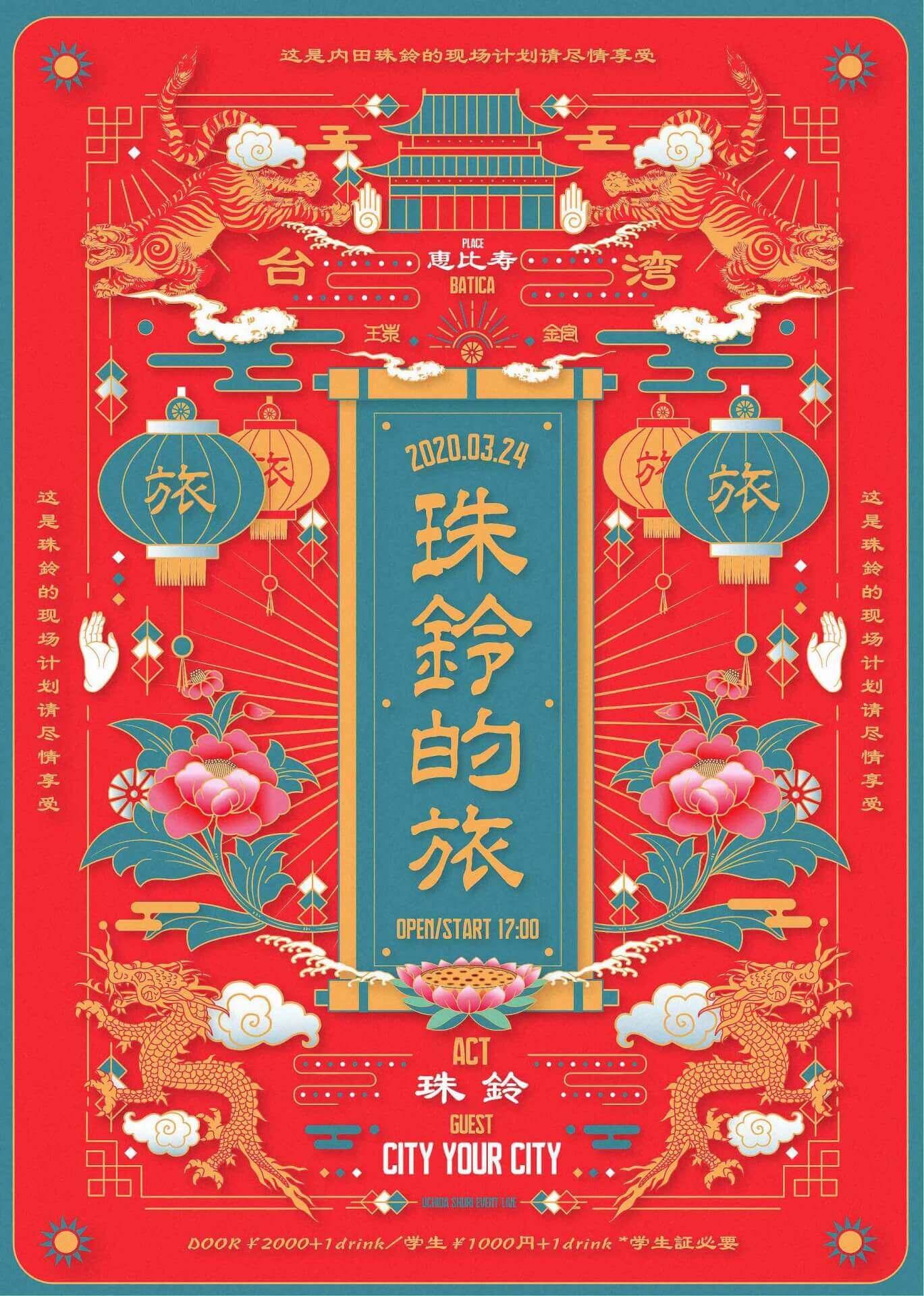 珠 鈴×松㟢翔平 台湾でどこ行く なに食べる?好好台湾対談 music200206_syuri_1