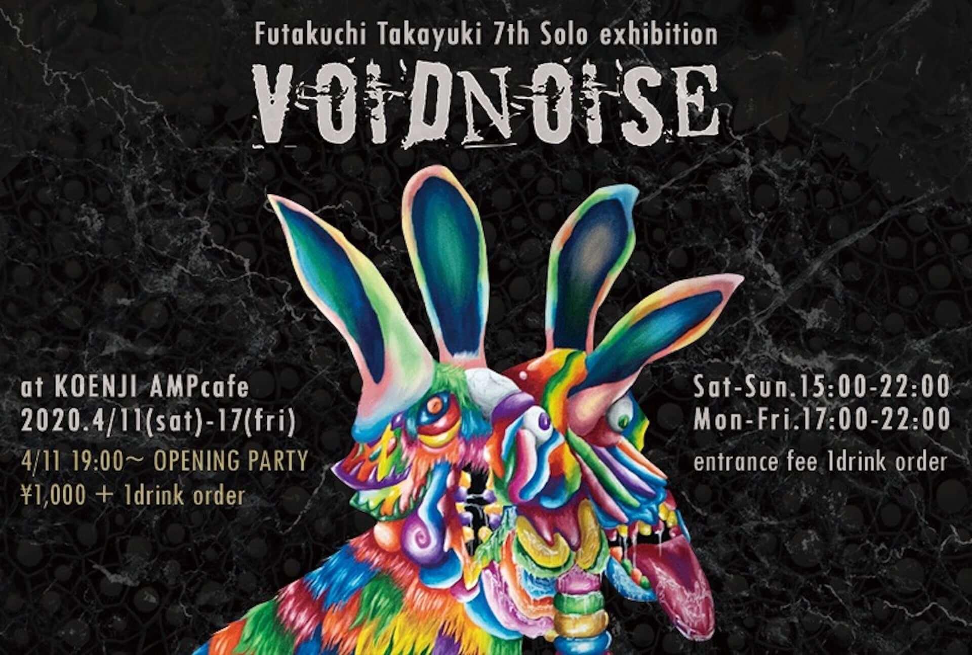 二口貴之の個展<VOID NOISE>が開催決定!市民プールガールズ、オオヤヨシツグ出演のオープニングパーティーも art200319_nirotaka_voidnoise_1-1920x1294