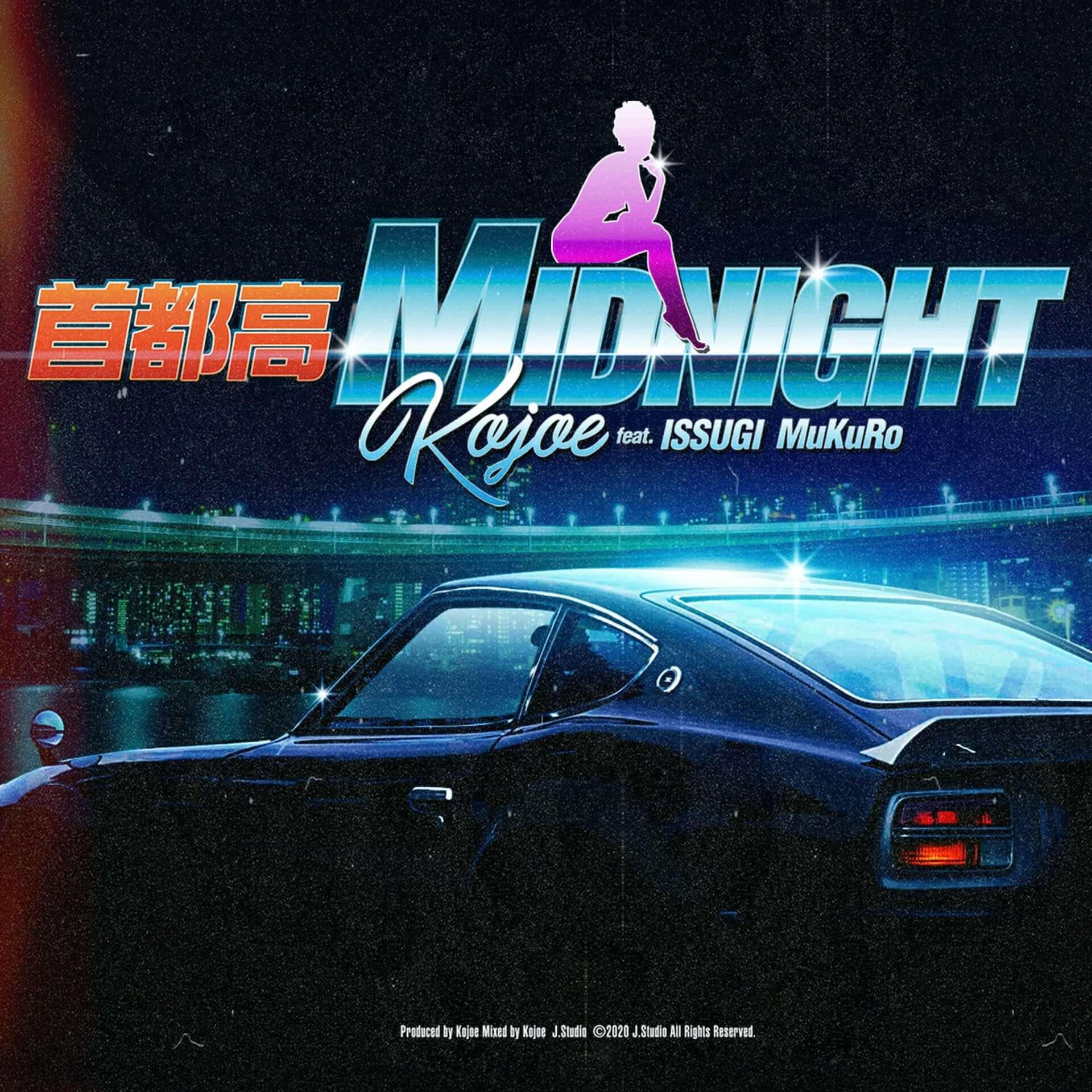 Kojoe流・首都高アンセム誕生!ISSUGIとMuKuRoをフィーチャーした新曲「首都高MIDNIGHT」がリリース music200327_kojoe_release_2-1920x1920