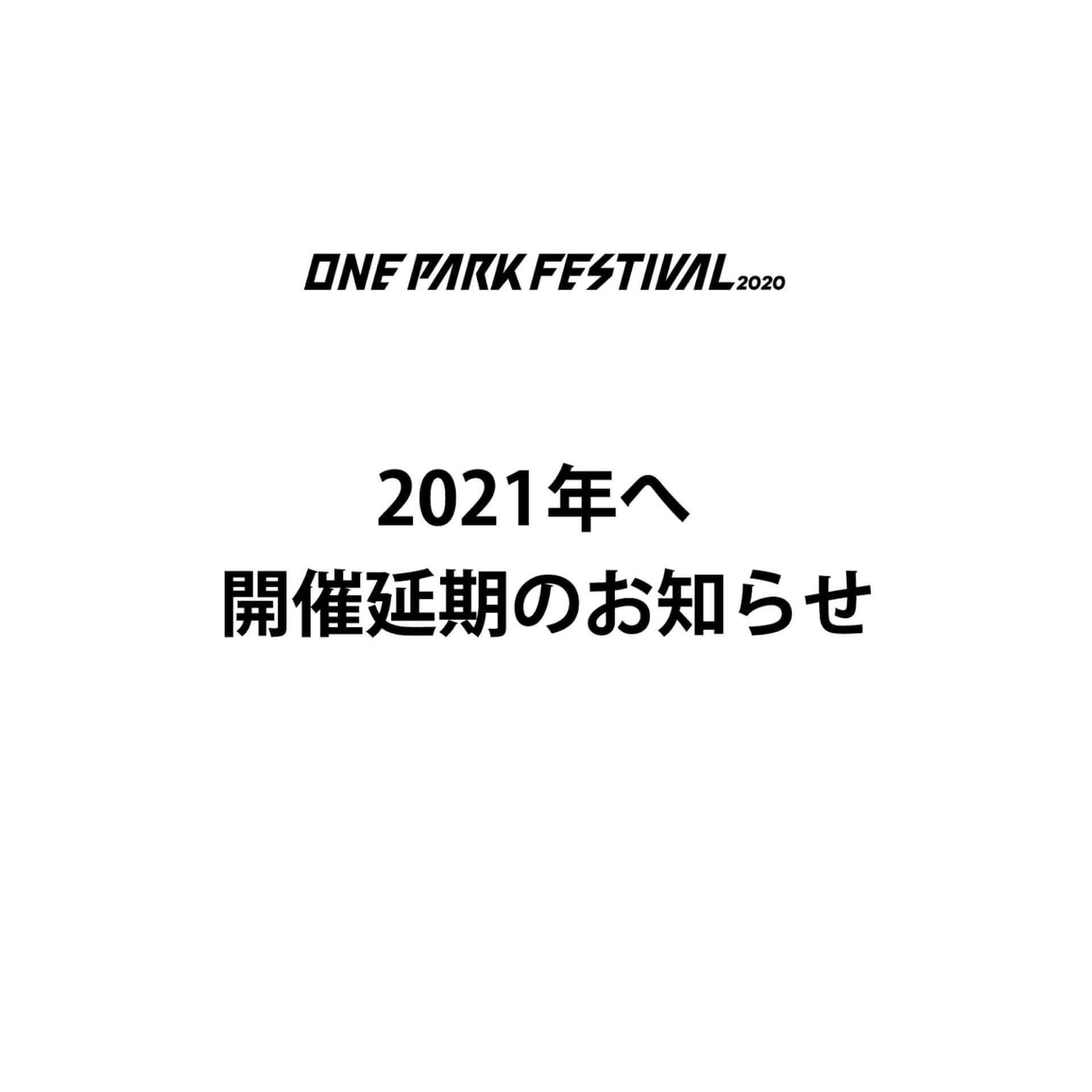 "<ONE PARK FESTIVAL 2020>が開催延期に|SOIL&""PIMP""SESSIONS・社長からのメッセージも music200518_oneparkfes2020_1-1920x1920"