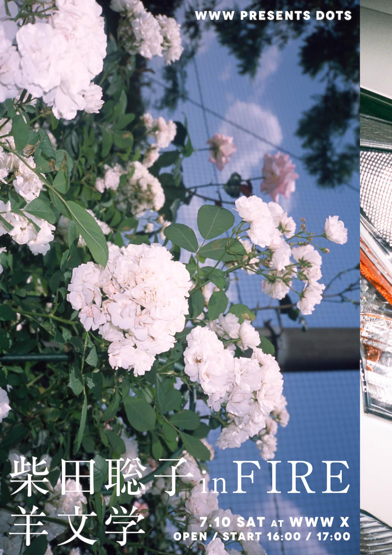 WWWの2マンシリーズイベント<dots>にて、柴田聡子inFIREと羊文学の初共演が決定! music210603_shibatasatokoinfire-hitsujibungaku_2