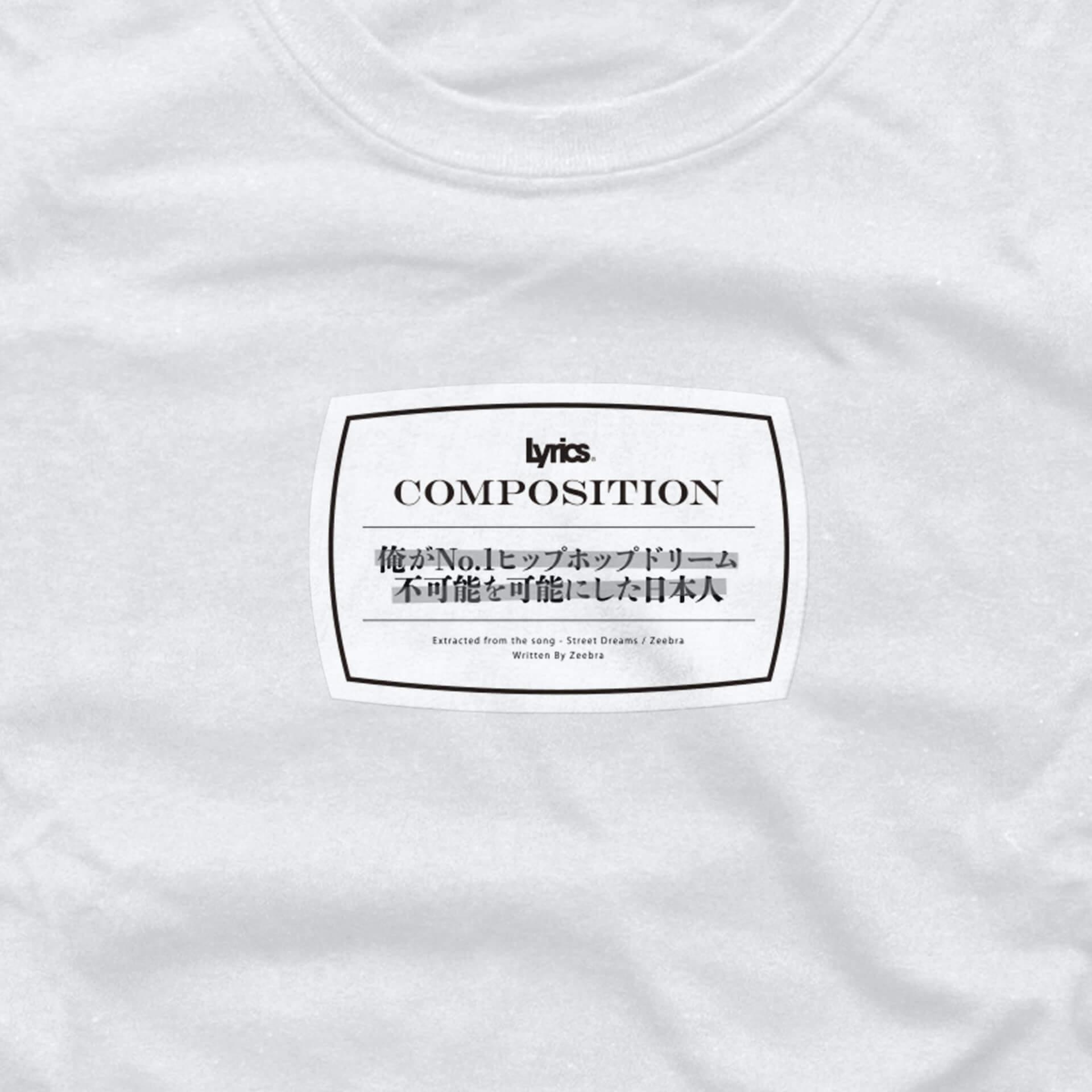 Zeebra、NIPPS、TWIGYのパンチラインがアパレルに!?リリックをデザインに落とし込んだアパレルブランド『Lyrics』が登場! Fashion210608_LYRICS-tshirt3