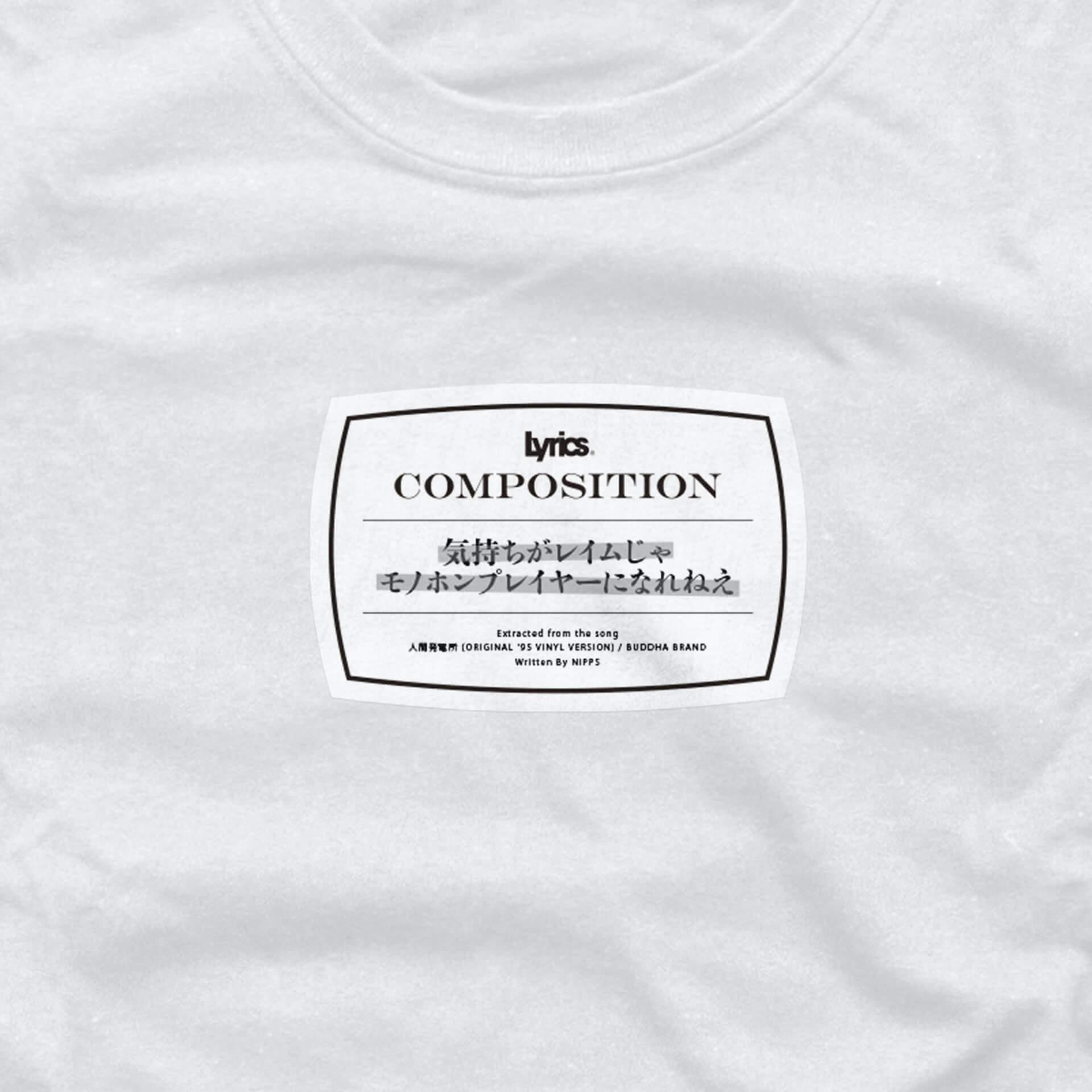Zeebra、NIPPS、TWIGYのパンチラインがアパレルに!?リリックをデザインに落とし込んだアパレルブランド『Lyrics』が登場! Fashion210608_LYRICS-tshirt7