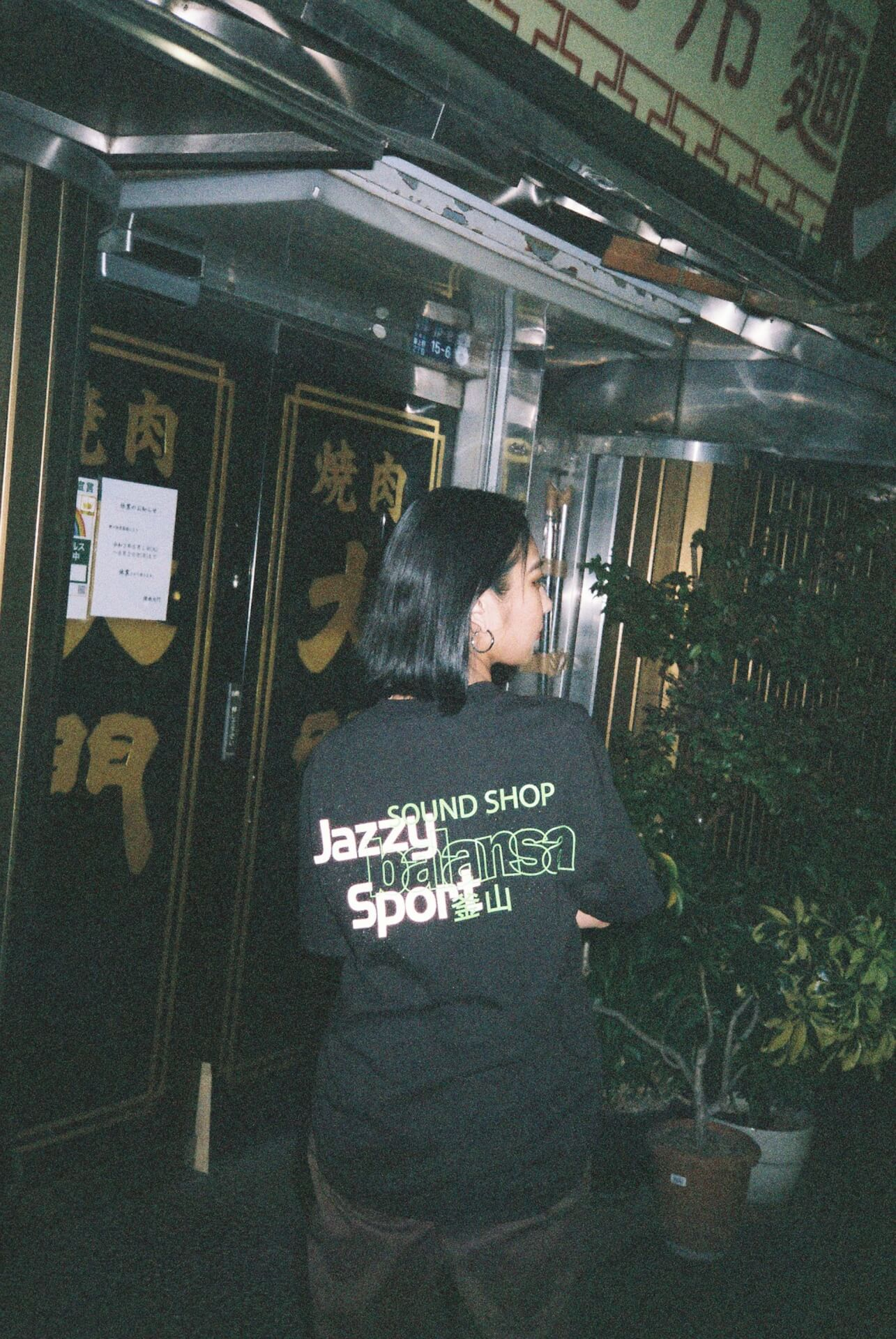 Jazzy Sport×SOUND SHOP balansaコラボTシャツがリリース決定!Beams限定販売&韓国限定のデザインも jsb76