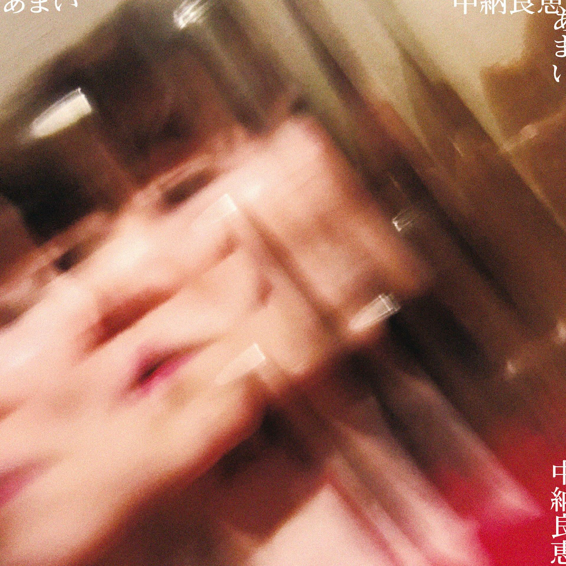 中納良恵ソロアルバム『あまい』リリースツアー開催決定!全曲トレーラーもYouTubeで公開 music210623_AMAI1