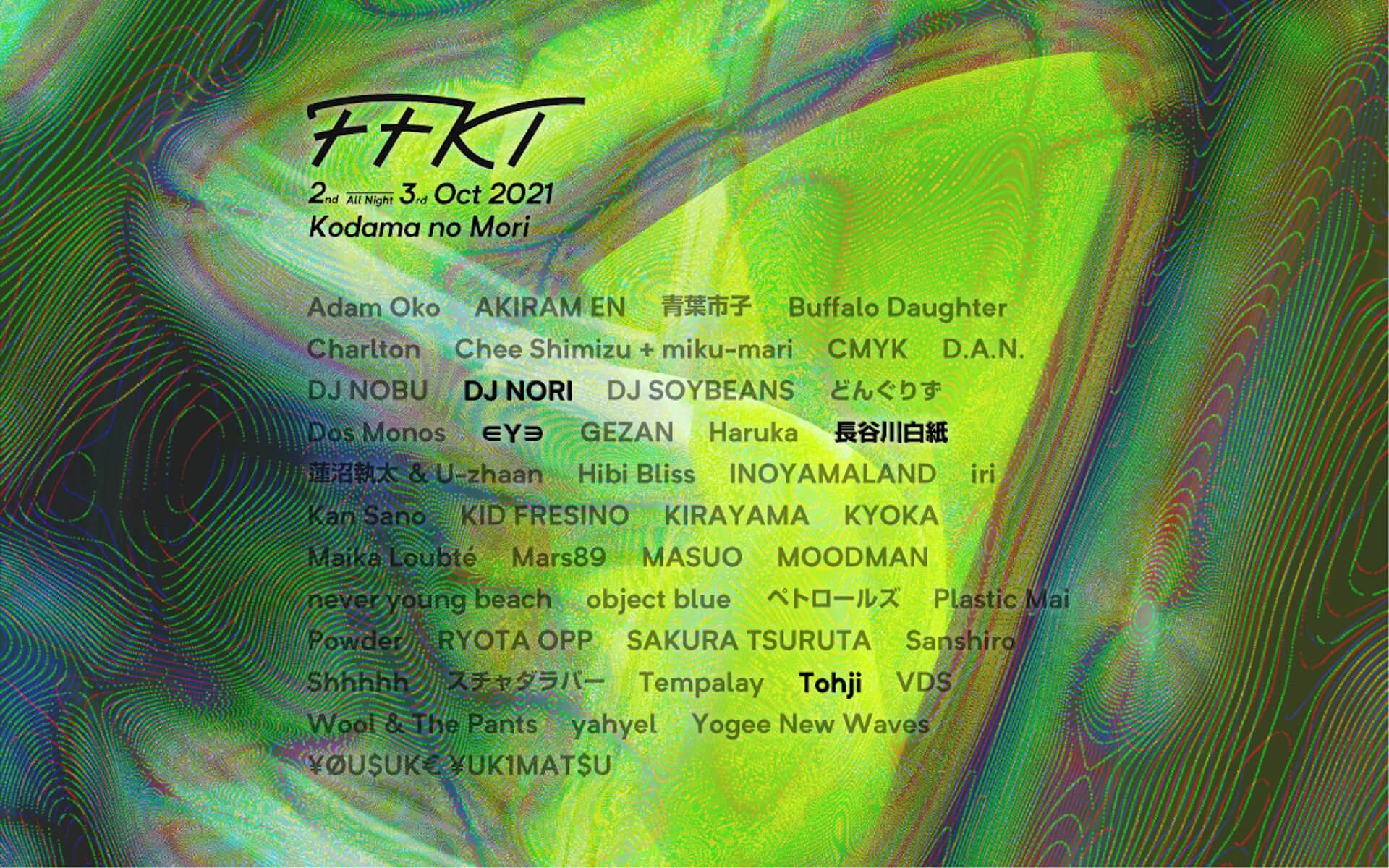10月に延期開催の<FFKT 2021>最終ラインナップが発表!長谷川白紙、Tohji、DJ NORI、∈Y∋登場 music210720_ffkt_2