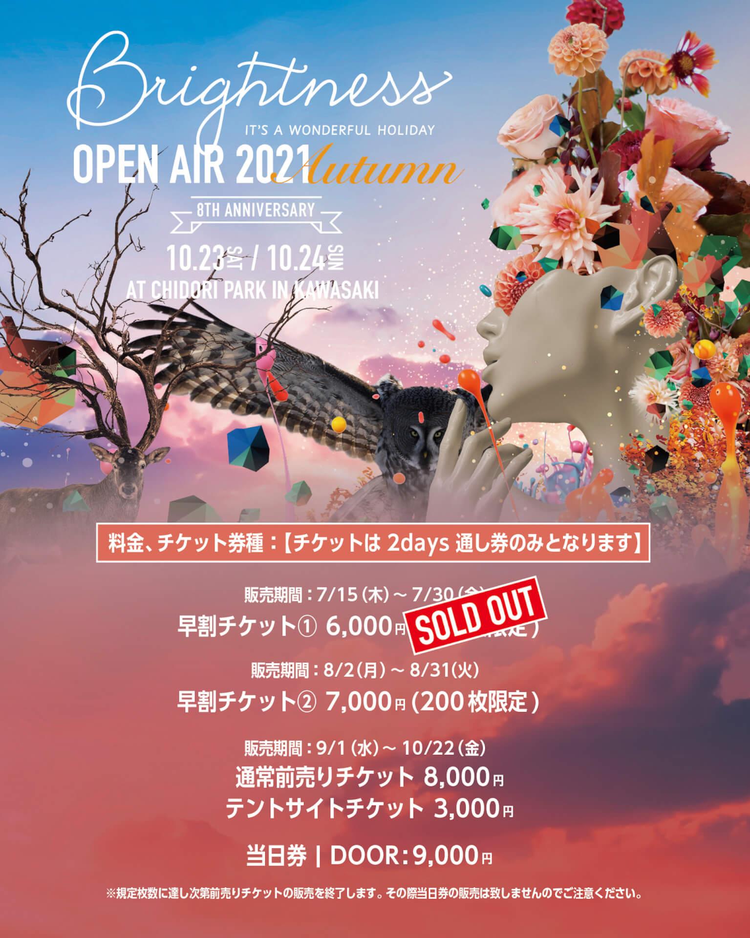 10月開催の<Brightness Open Air 2021 Autumn>第1弾ラインナップが発表!KEN ISHII、REE.K、HIROSHI WATANABE a.k.a KAITOら20組超え music210805_brightness-open-air_11