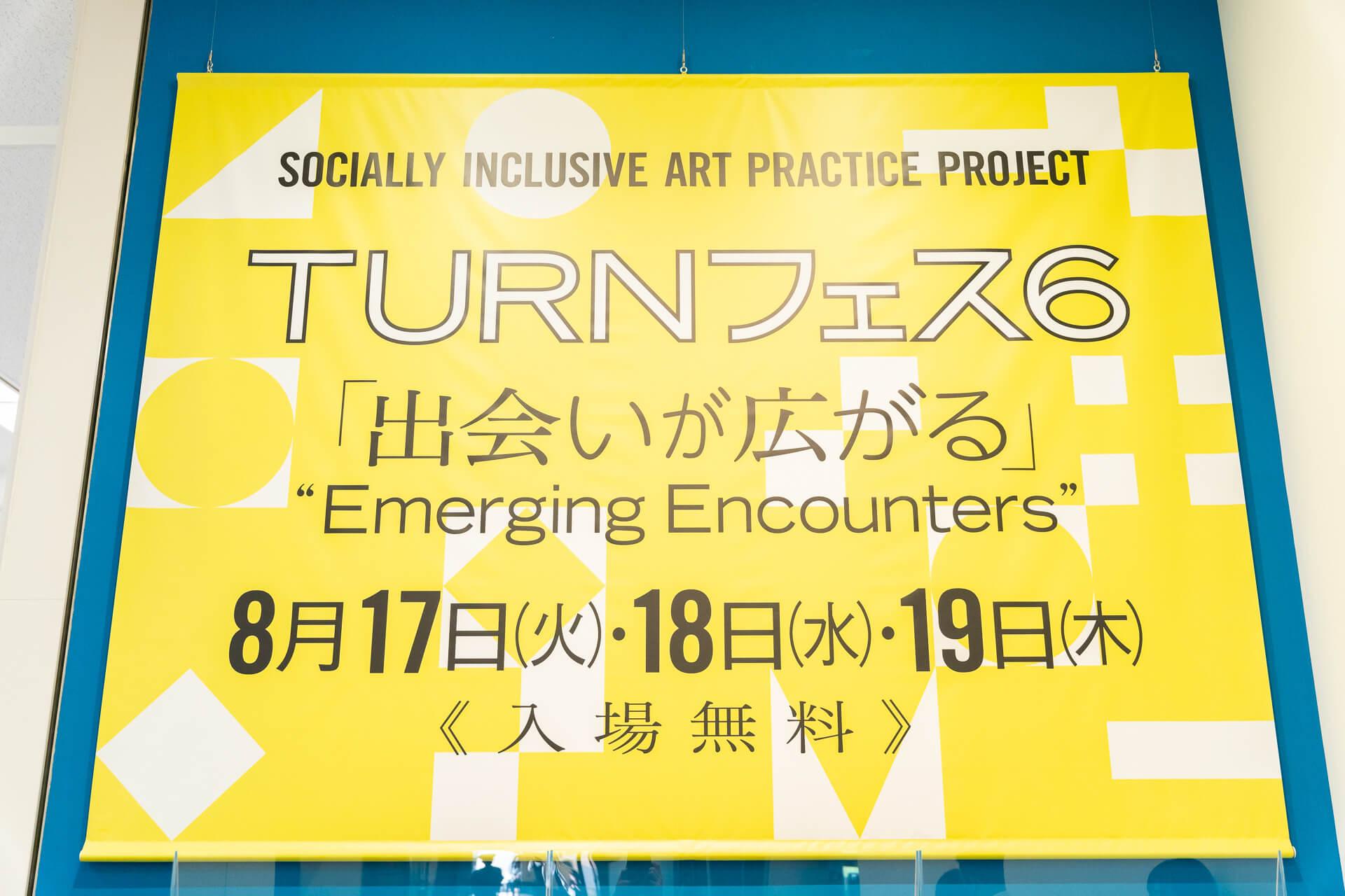 """""""違い""""を超えた出会いで表現を生み出す──アート展覧会<TURN フェス6>をプロジェクトディレクターと振り返る intevew210914_turnfes_6_2"""