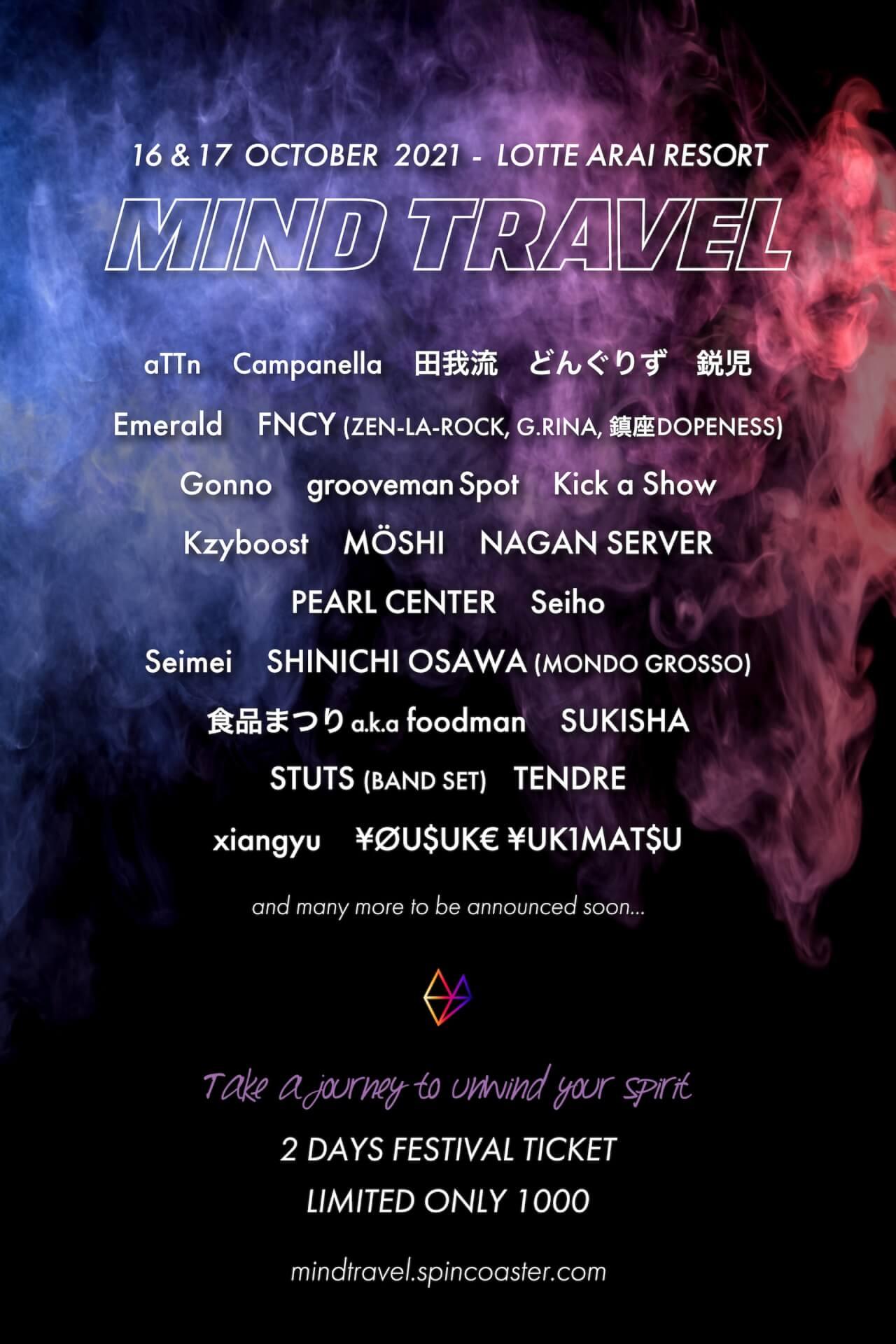 新たなリゾート音楽フェス<MIND TRAVEL>始動!第1弾ラインナップにCampanella、田我流、どんぐりずら登場 music210927_mind-travel_1