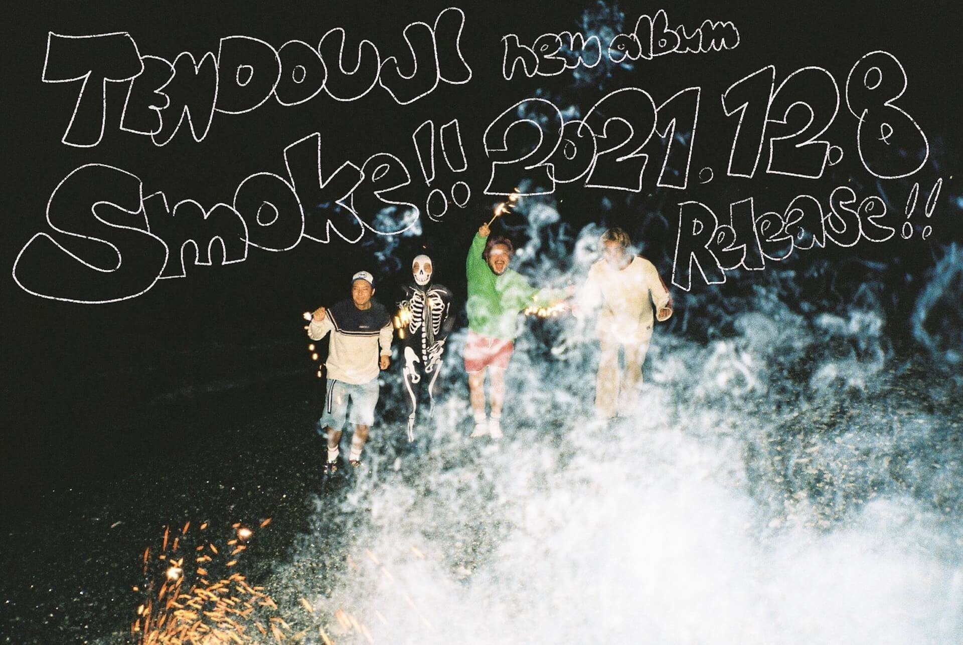 振り返るフジロック2021 TENDOUJI music211001_tendouji_smoke_02-1