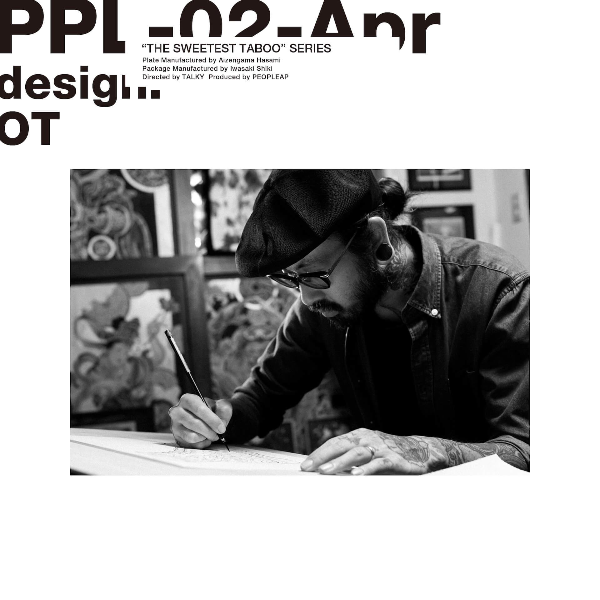 PEOPLEAPが13名のデザイナーをフィーチャーしたポップアップ展をEQUALAND SHIBUYAで開催!サトウ アサミ、中山信一らが参加 art211011_peopleap_07